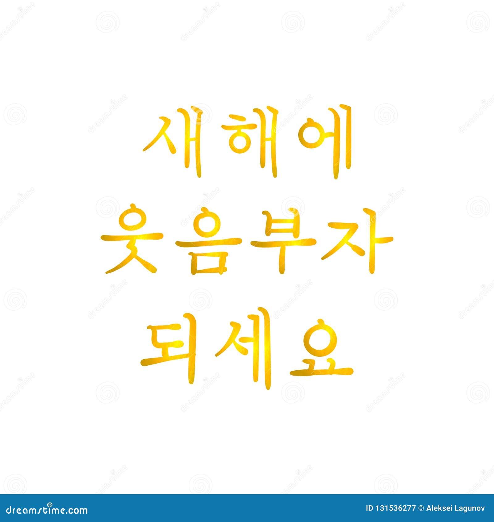 Διανυσματικές καλλιγραφικές συγχαρητήριες λέξεις έτους Hapy νέες, κορεατική γλώσσα, χρυσή να λάμψει εγγραφή που απομονώνεται