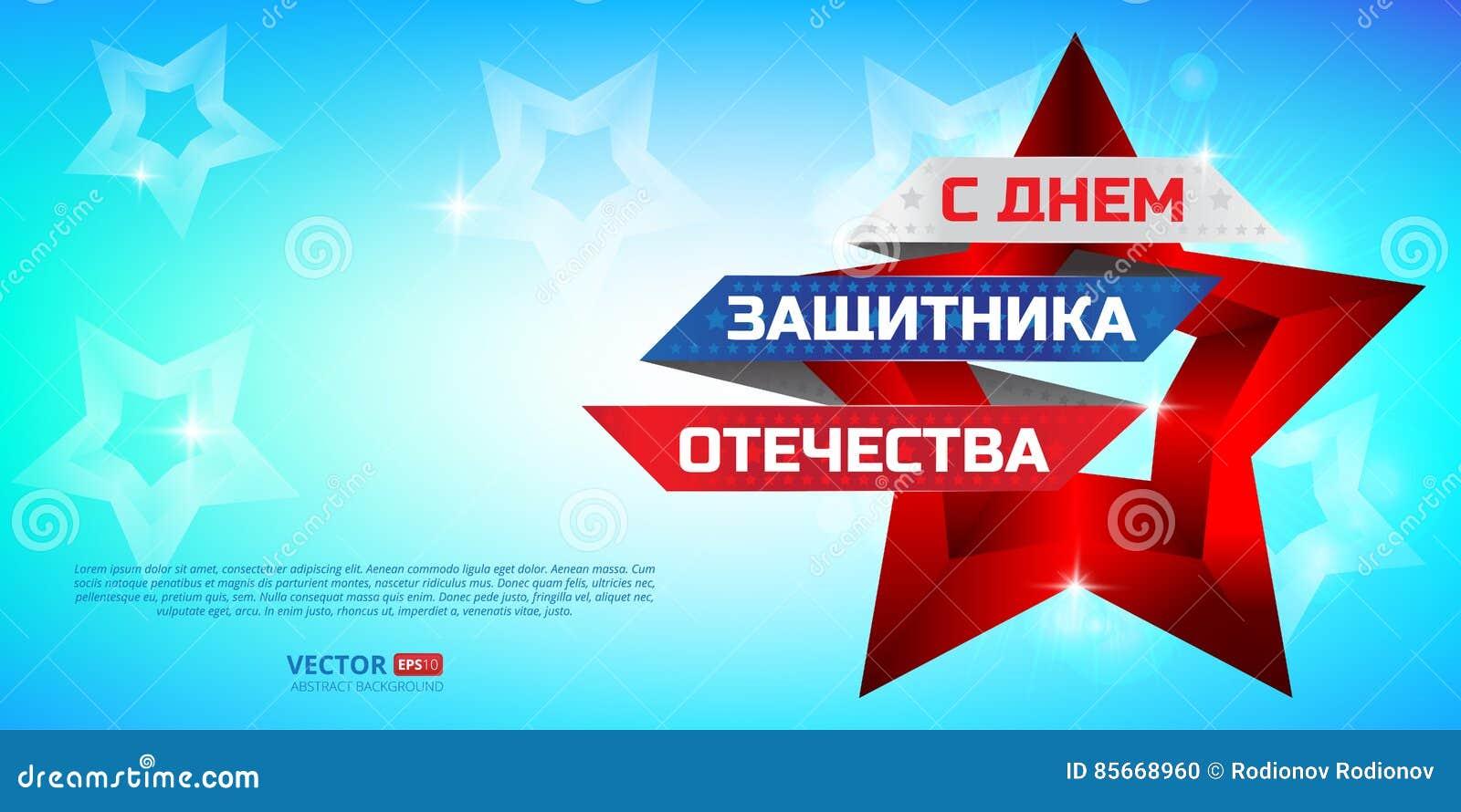 Διανυσματική απεικόνιση στο ρωσικό στις 23 Φεβρουαρίου εθνικής εορτής