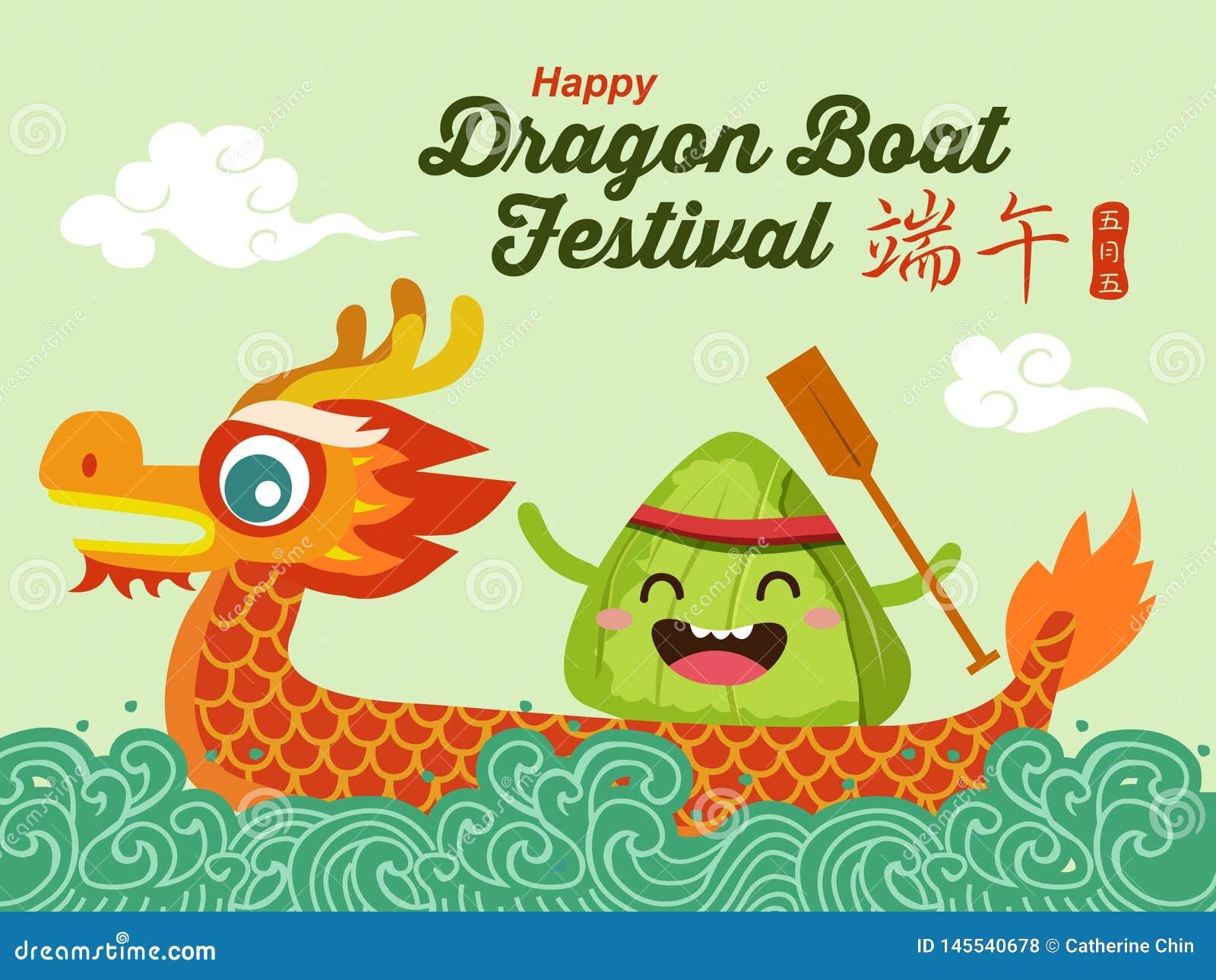 Διανυσματική κινεζική απεικόνιση χαρακτήρα κινουμένων σχεδίων μπουλεττών ρυζιού και φεστιβάλ βαρκών δράκων Το κινεζικό κείμενο ση