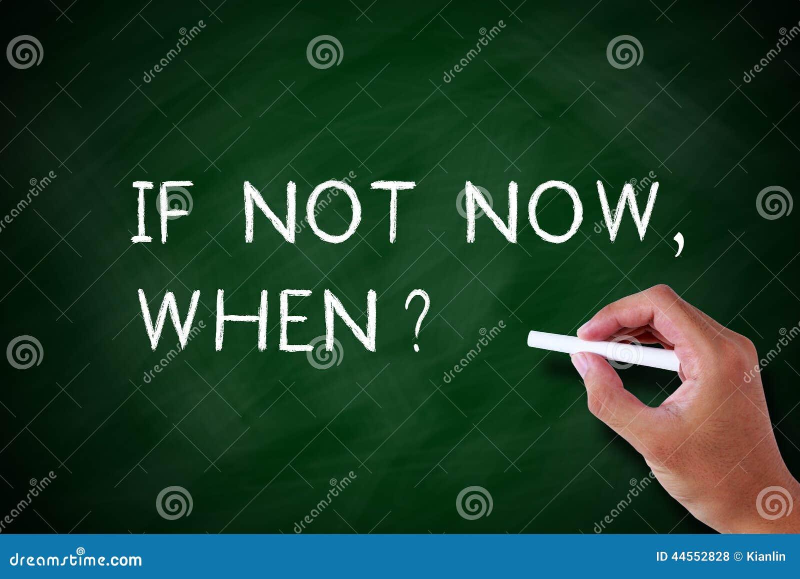 Εάν όχι τώρα, πότε;