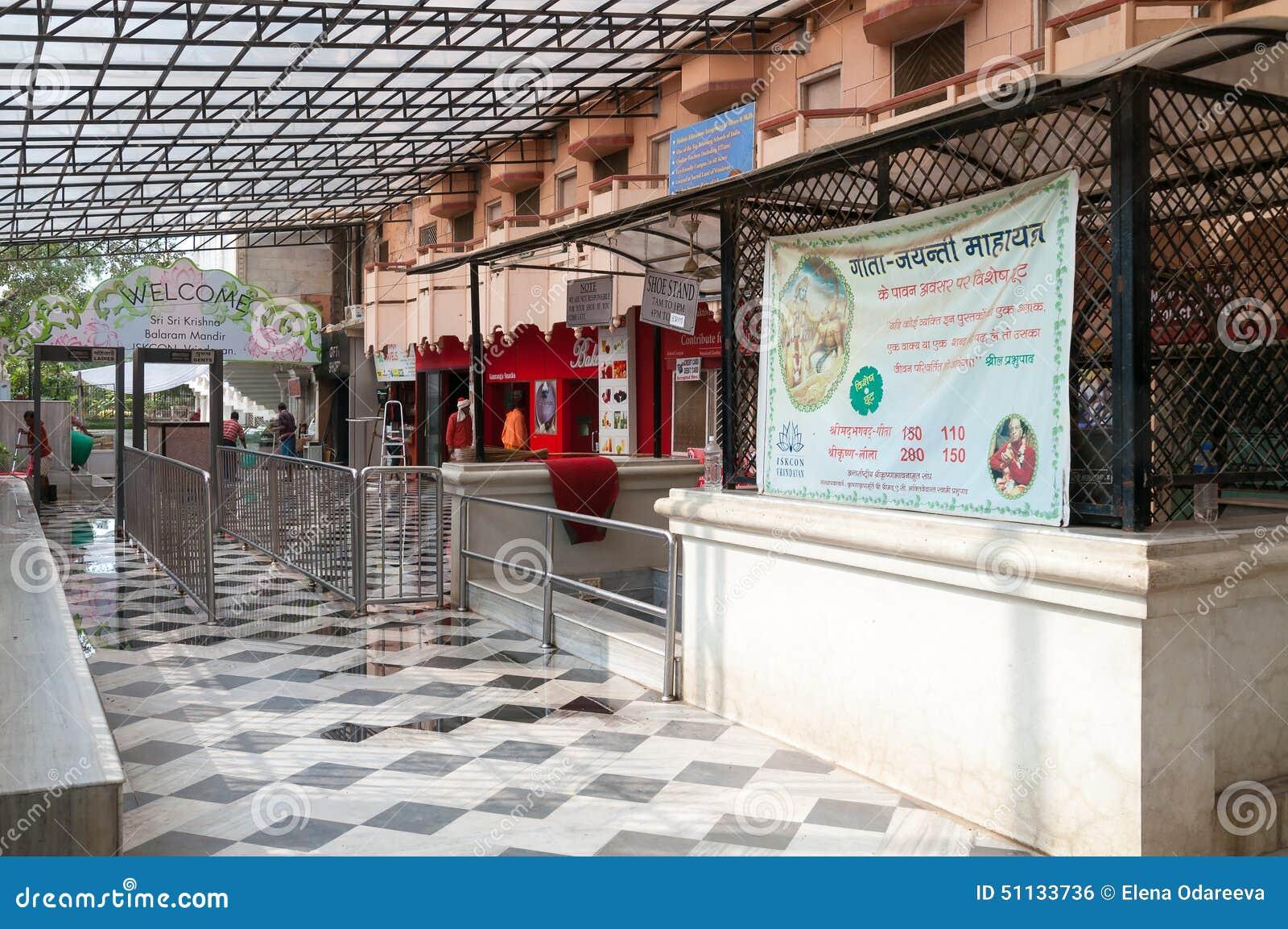 Είσοδος στο ναό Sri krishna-Balaram