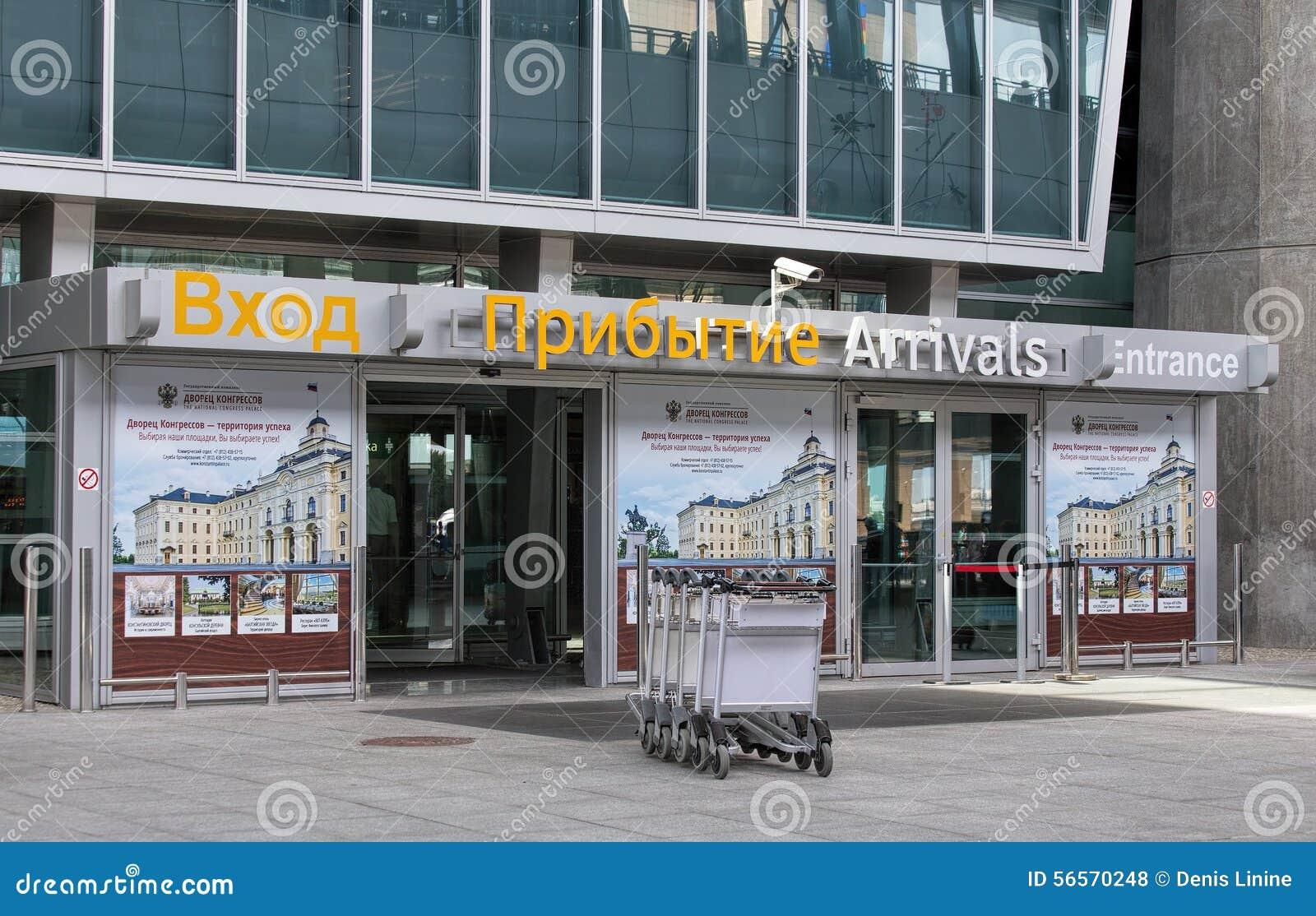 Download Είσοδος του αερολιμένα Pulkovo Εκδοτική Στοκ Εικόνες - εικόνα από άγιος, εξωτερικό: 56570248