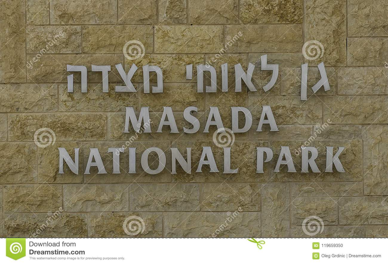 Εθνικό σημάδι πάρκων Masada