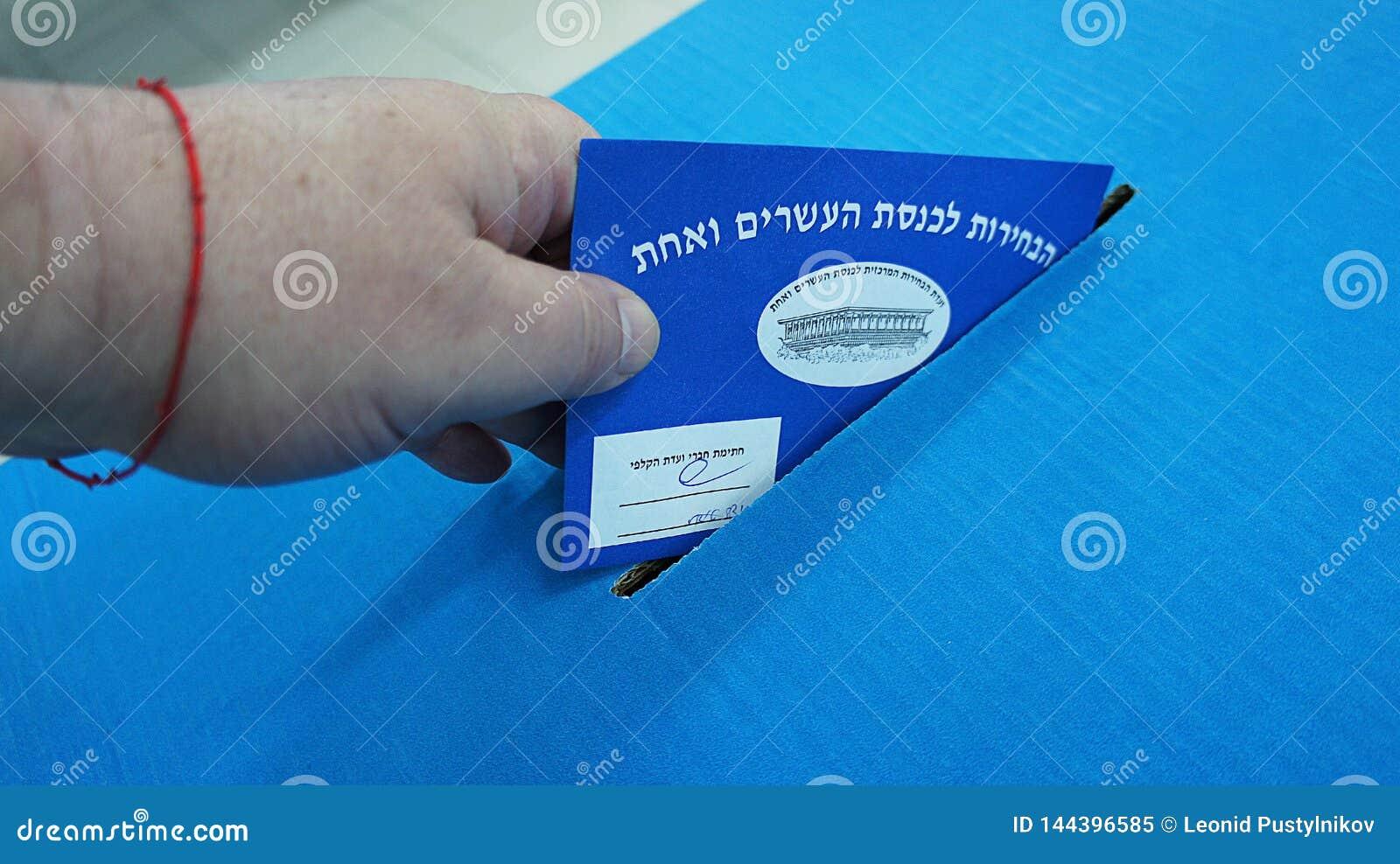 Εκλογές στο Ισραήλ
