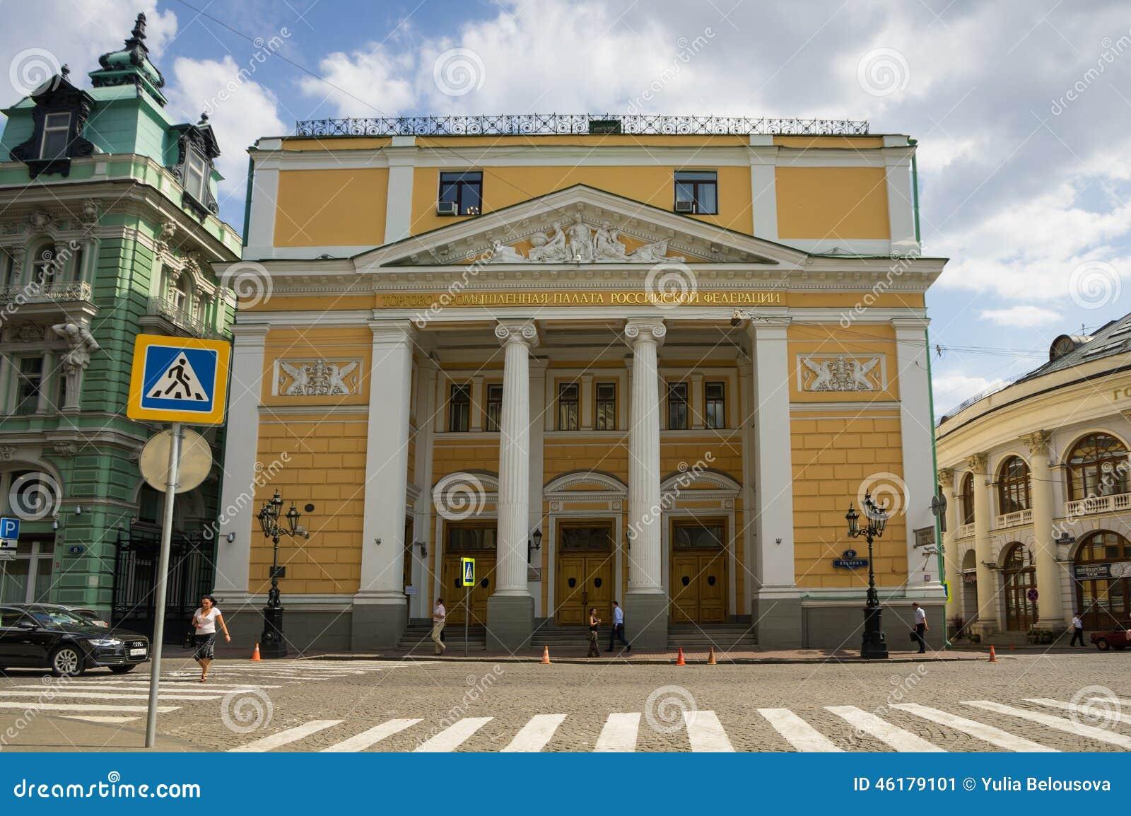 Εμπορικό και Βιομηχανικό Επιμελητήριο της Ρωσικής Ομοσπονδίας