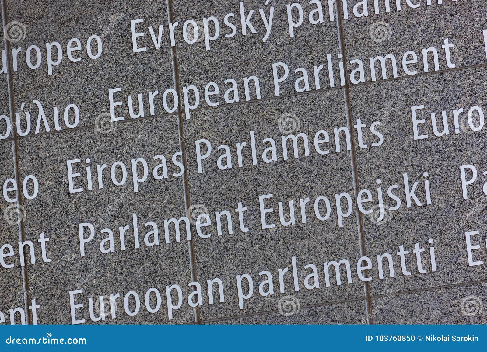 Επιγραφή στο κτήριο του Ευρωπαϊκού Κοινοβουλίου - Βρυξέλλες Βέλγιο