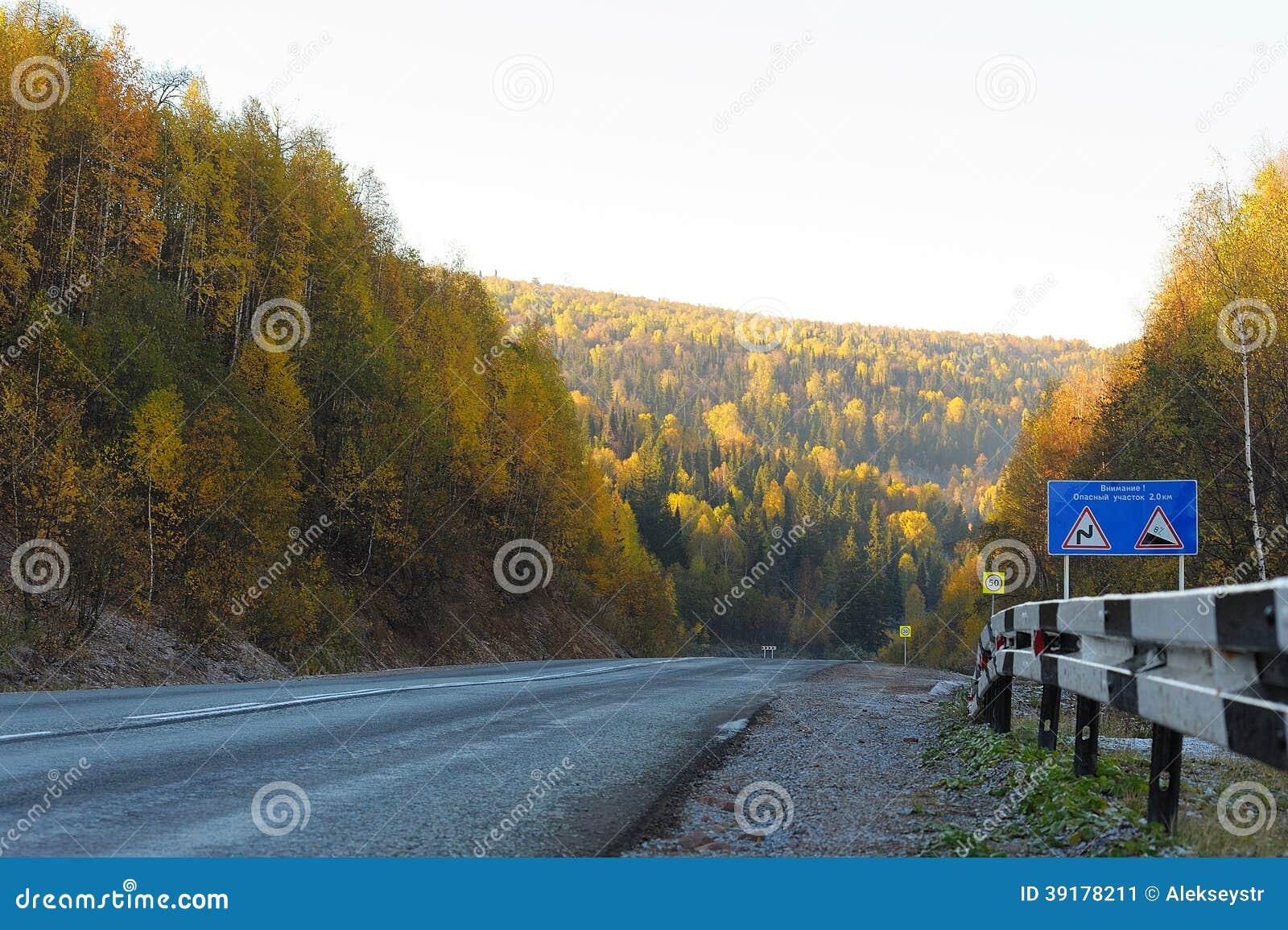 Επικίνδυνη οδική κάθοδος στο δάσος φθινοπώρου
