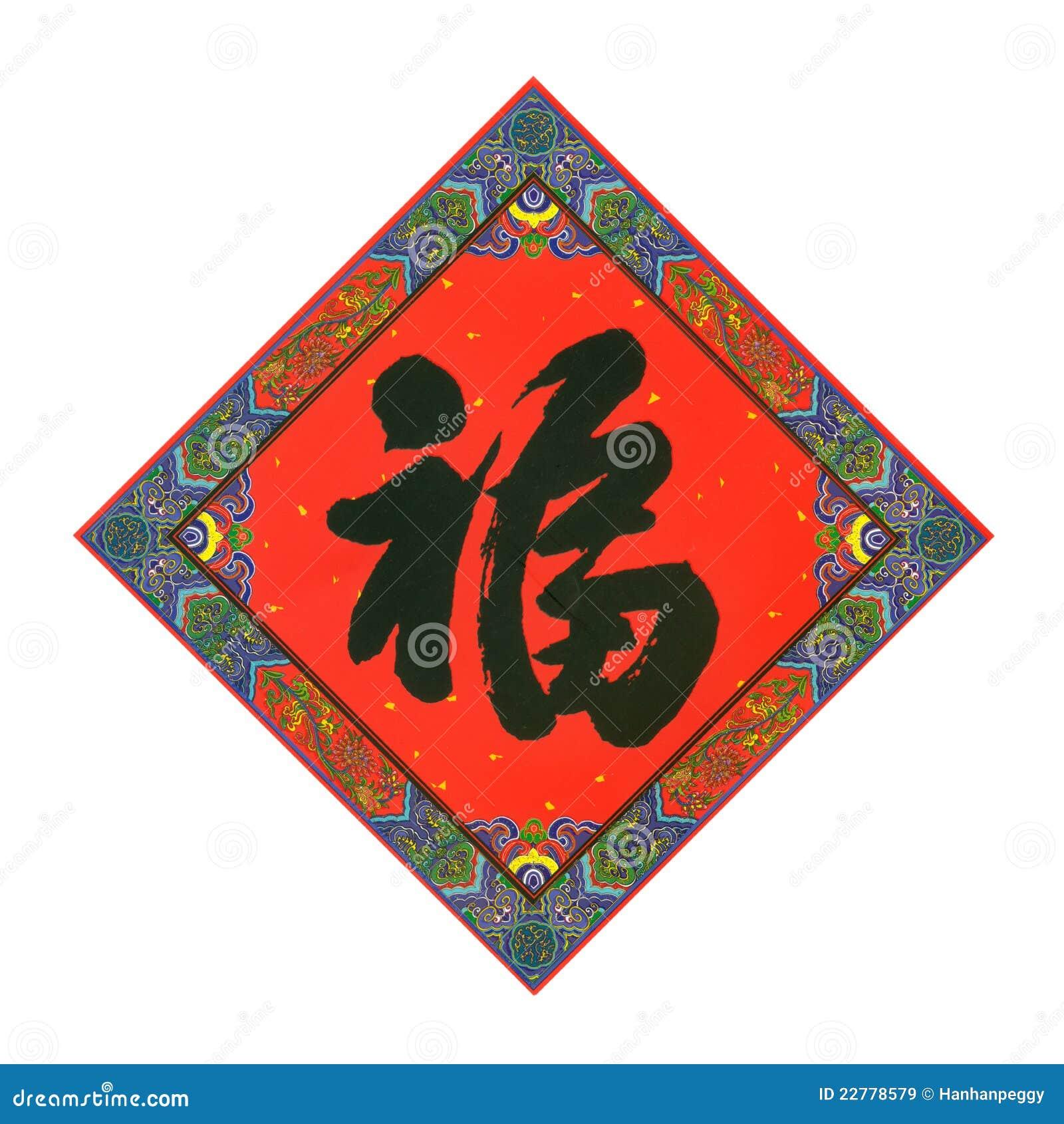 ευλογία του κινεζικού