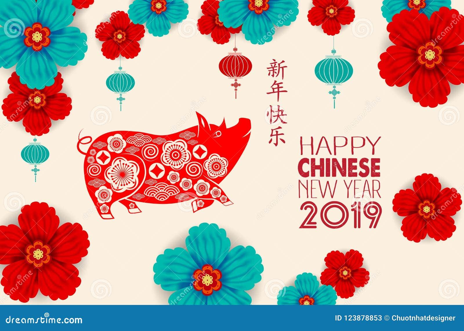 Ευτυχές κινεζικό νέο έτος έτους 2019 του ύφους περικοπών εγγράφου χοίρων Οι κινεζικοί χαρακτήρες σημαίνουν καλή χρονιά, πλούσιος,