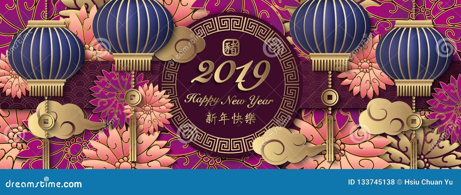 Ευτυχές κινεζικό του 2019 νέο σύννεφο λουλουδιών τέχνης ανακούφισης έτους αναδρομικό lanter