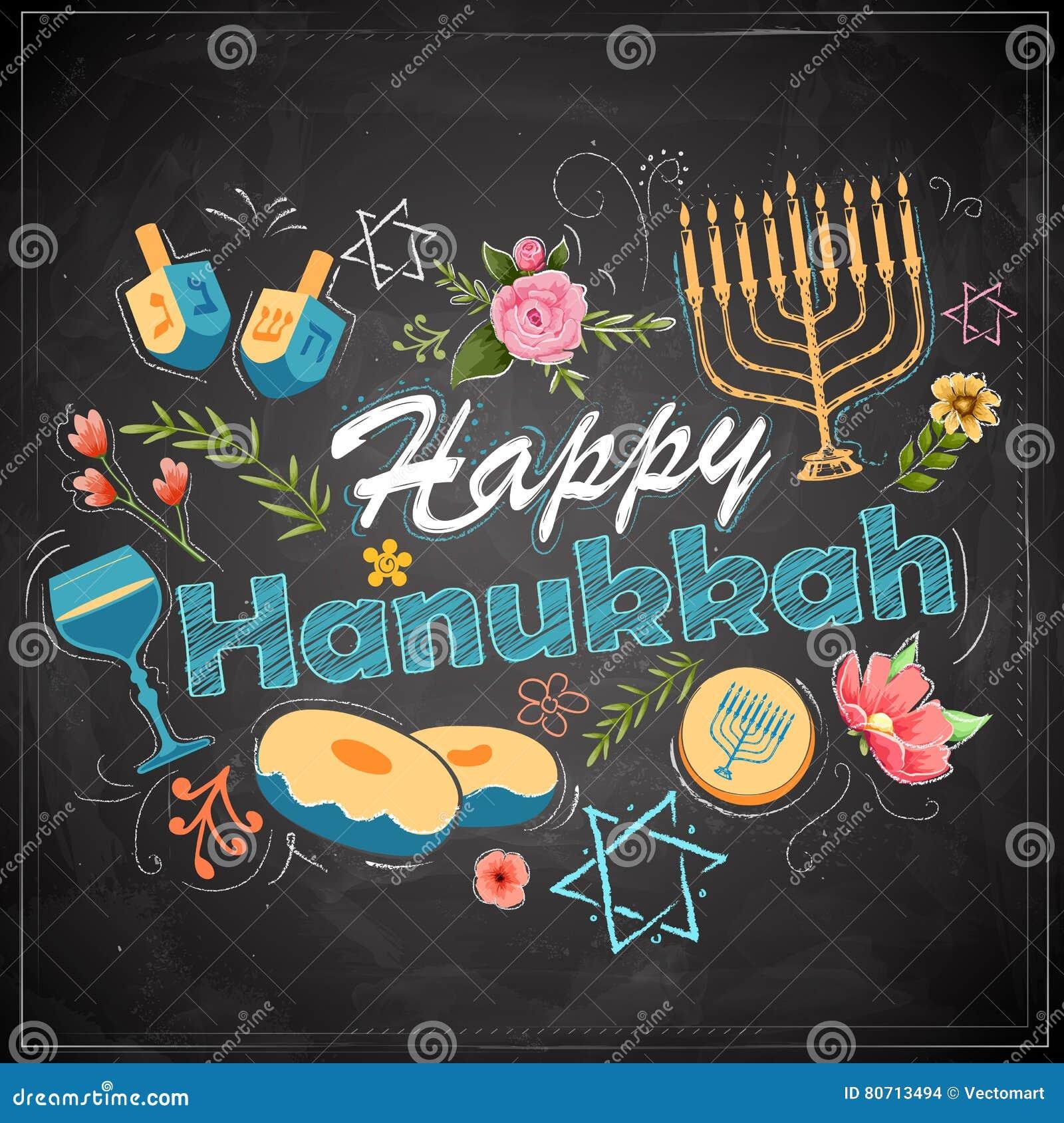 Ευτυχές Hanukkah, εβραϊκό υπόβαθρο διακοπών