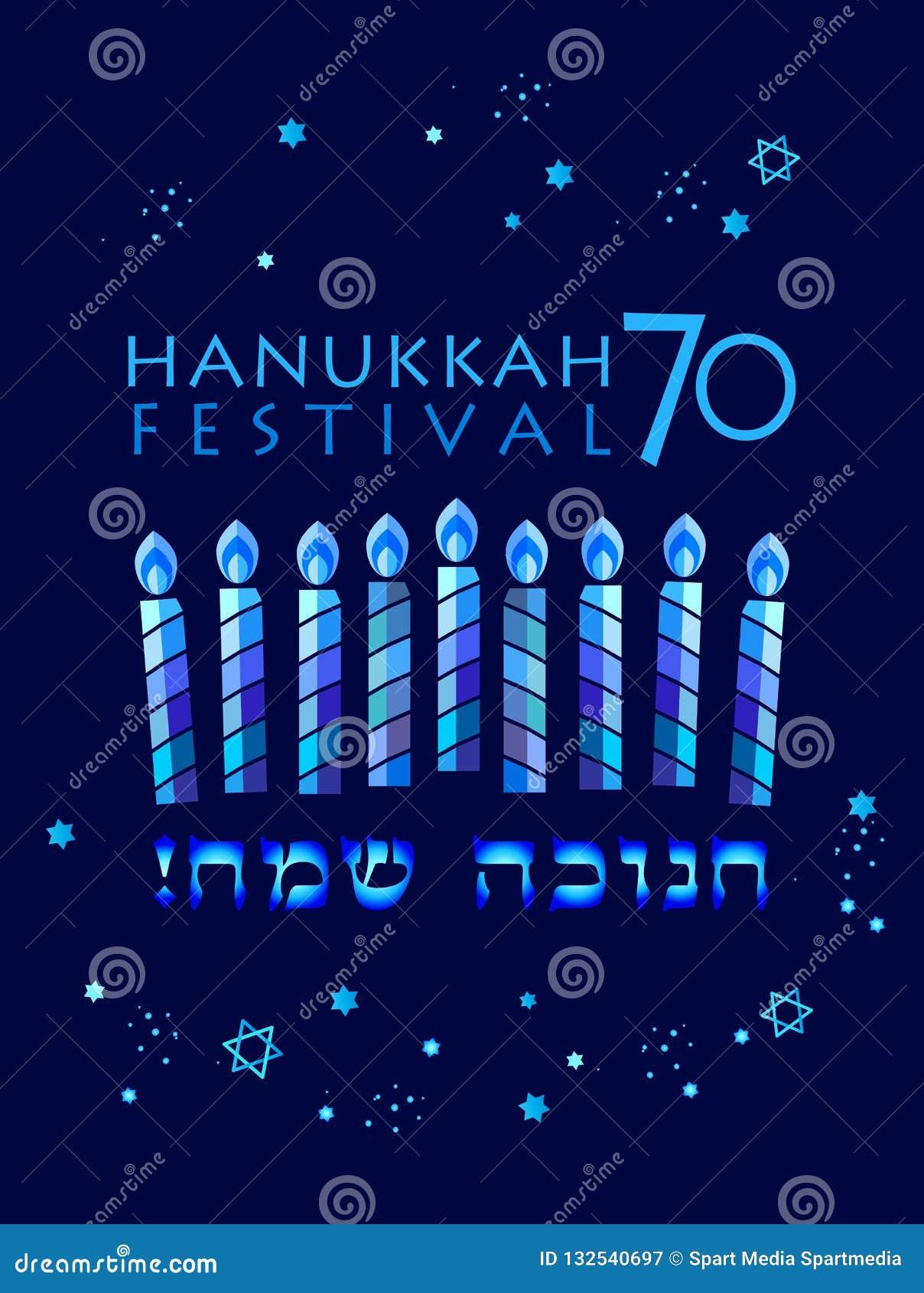 Ευτυχές Hanukkah Menorah Ισραήλ 70 μπλε γράφοντας σύμβολα Hanukkiah Chanukah ευχετήριων καρτών παραδοσιακά