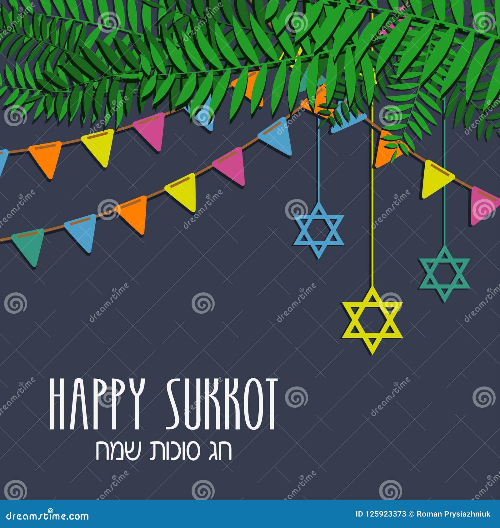 Ευτυχής ευχετήρια κάρτα Sukkot στα εβραϊκά