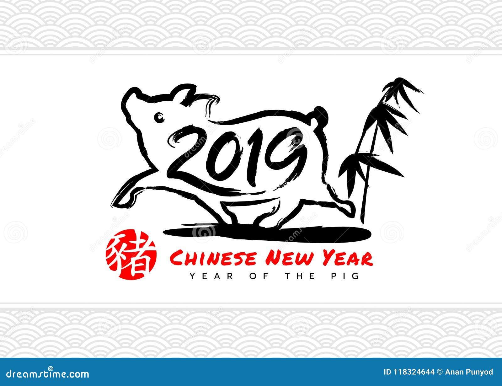 Ευτυχής κινεζική νέα κάρτα έτους με το κείμενο του 2019 Zodiac χοίρων στα κτυπήματα και το μπαμπού μελανιού, κόκκινη μετάφραση λέ