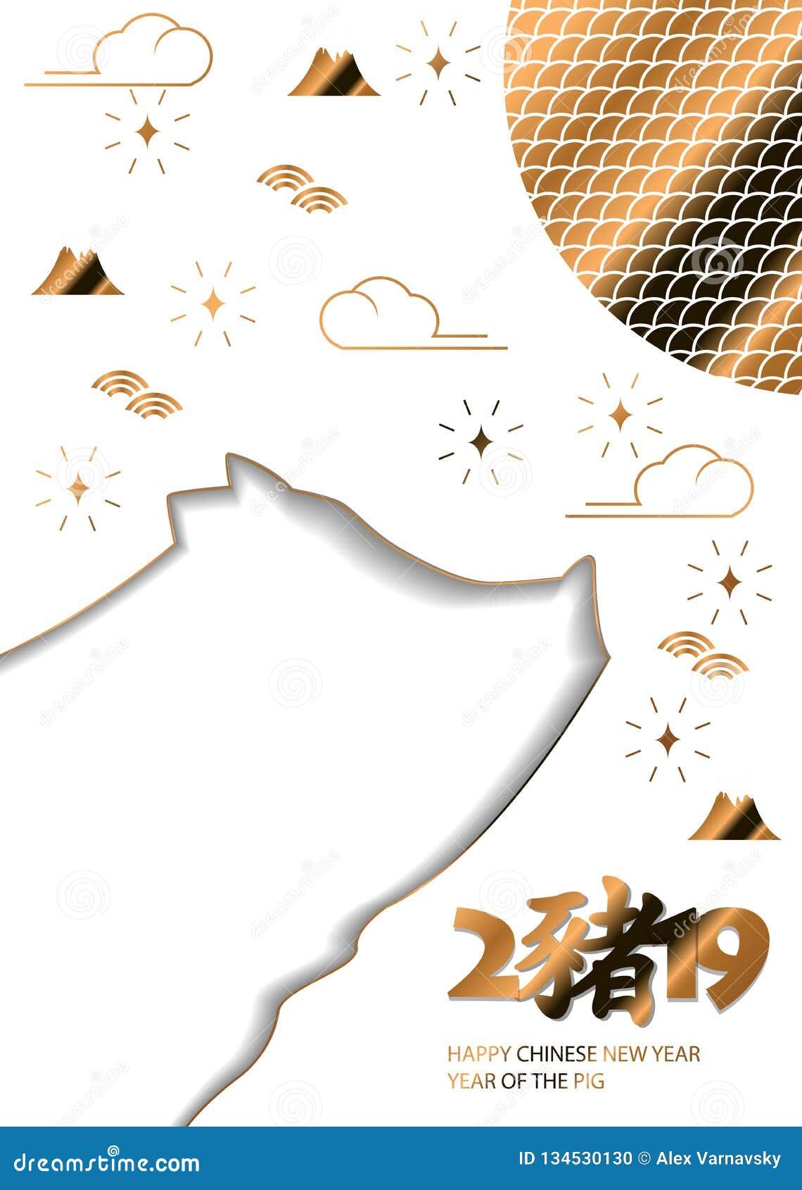 Ευτυχής κινεζική νέα κάρτα έτους 2019 με το χοίρο Κινεζικός χοίρος μεταφράσεων