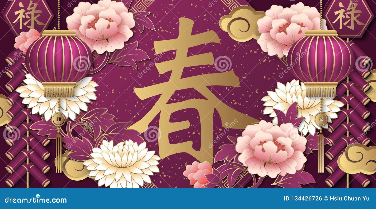 Ευτυχή κινεζικά νέα σύννεφο και firecrackers φαναριών λουλουδιών ανακούφισης έτους αναδρομικά χρυσά ρόδινα πορφυρά peony