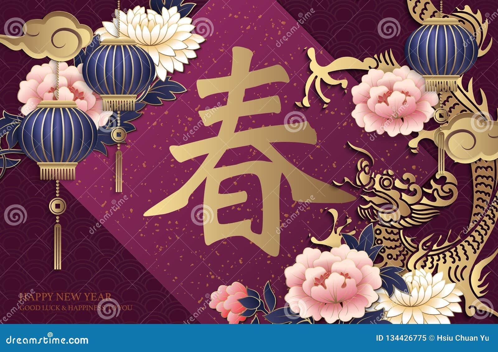 Ευτυχή κινεζικά νέα σύννεφο φαναριών λουλουδιών δράκων ανακούφισης έτους αναδρομικά χρυσά πορφυρά peony και couplet άνοιξη