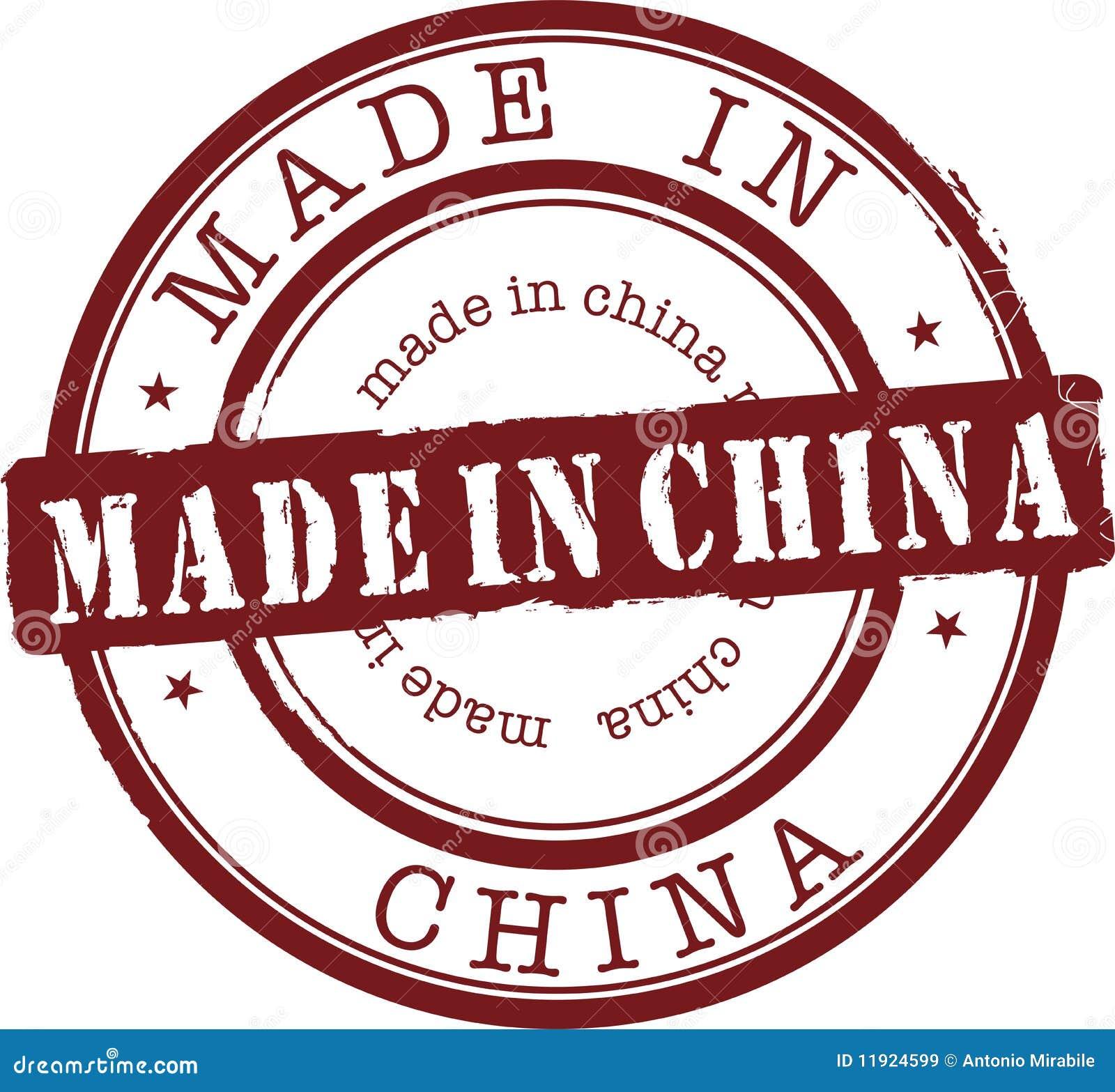 η Κίνα έκανε