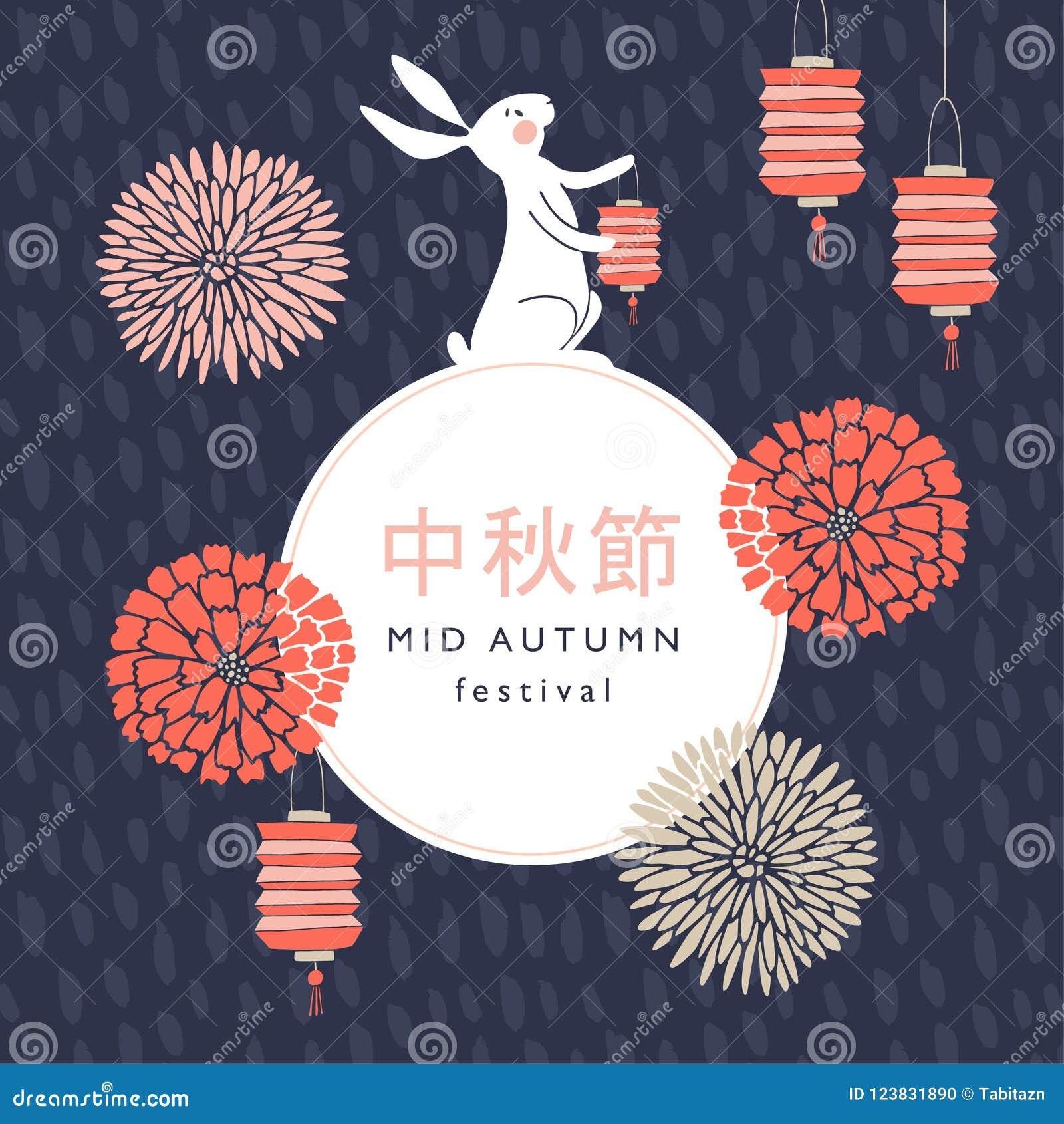 Η μέση ευχετήρια κάρτα φεστιβάλ φθινοπώρου, πρόσκληση με το κουνέλι νεφριτών, σκιαγραφία φεγγαριών, χρυσάνθεμο ανθίζει και κινέζι