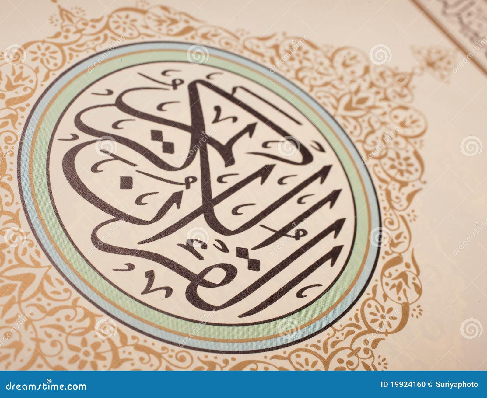 ιερό koran βιβλίων