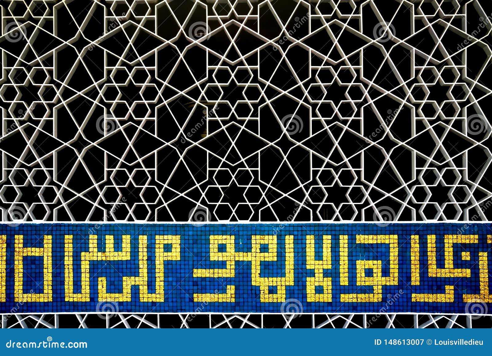 Ισλαμική μεταλλική πόρτα σχεδίων με την καλλιγραφία μωσαϊκών