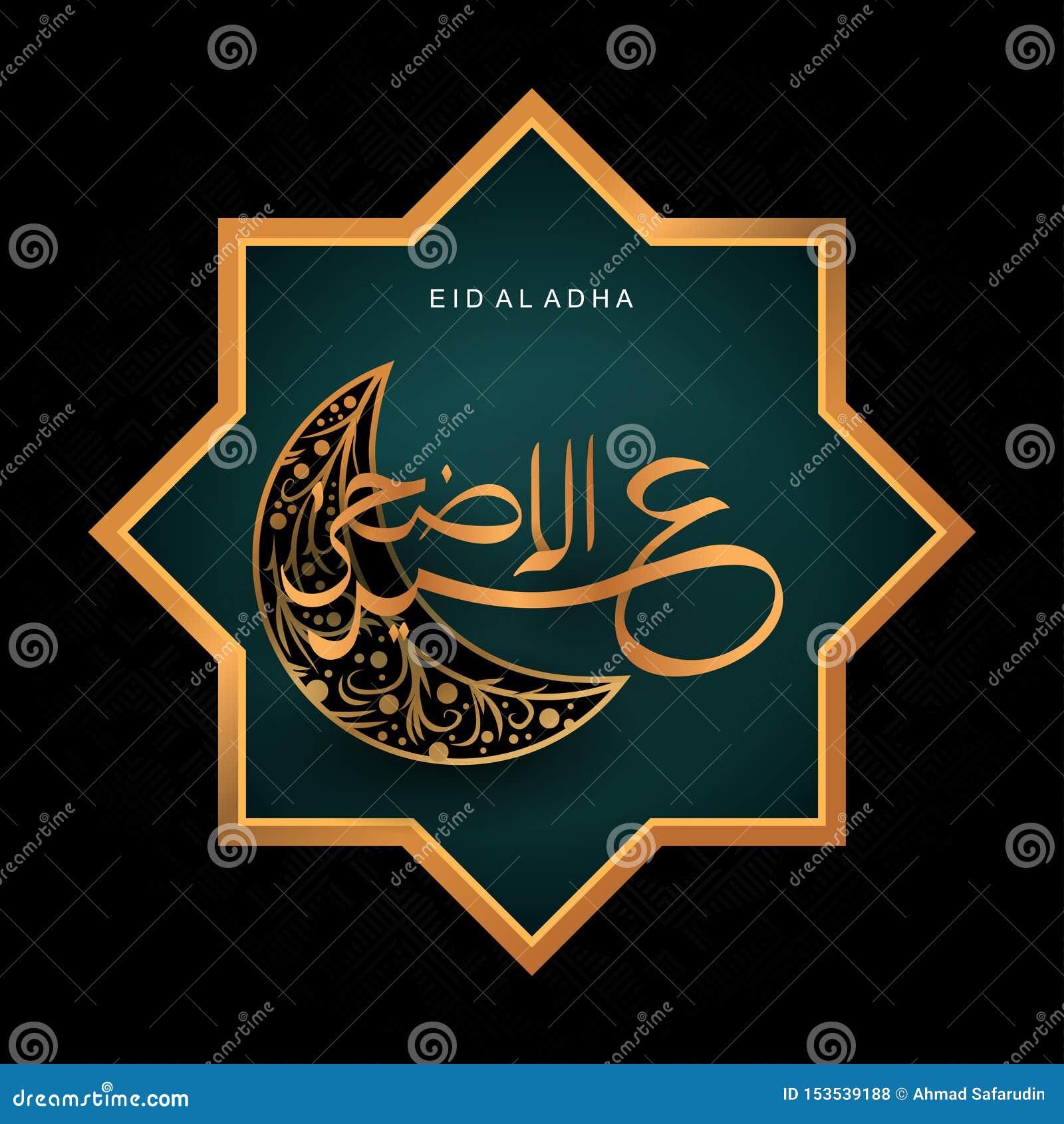 Ισλαμικό σχέδιο ευχετήριων καρτών του Al Adha Eid με την αραβική καλλιγραφία και το φεγγάρι