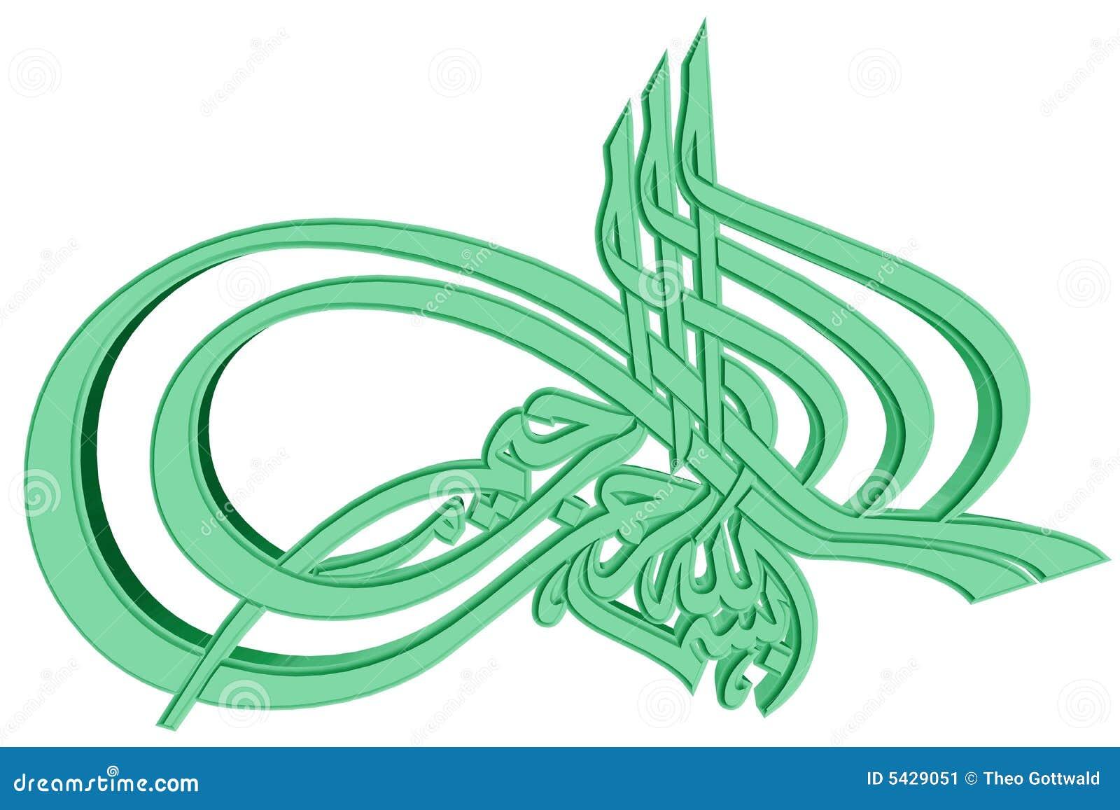ισλαμικό σύμβολο προσευχής 8