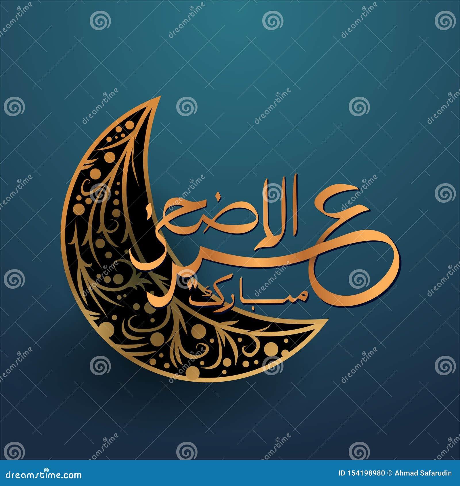 Κάρτα σχεδίου χαιρετισμού του Mubarak adha Al Eid, αφίσα, και υπόβαθρο εμβλημάτων με τη σύγχρονη κομψή αραβική καλλιγραφία και το