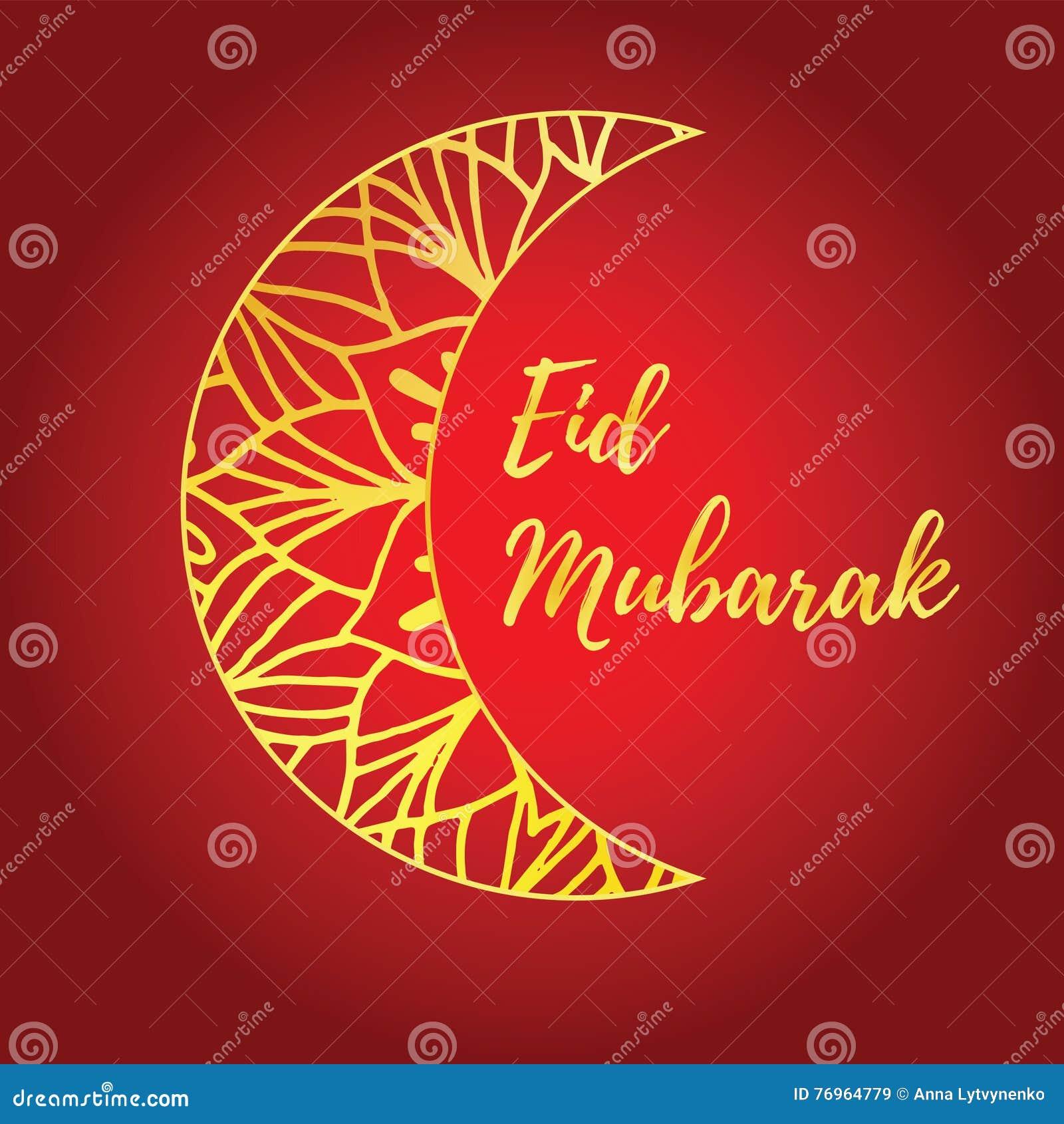 Κάρτα του Μουμπάρακ Eid