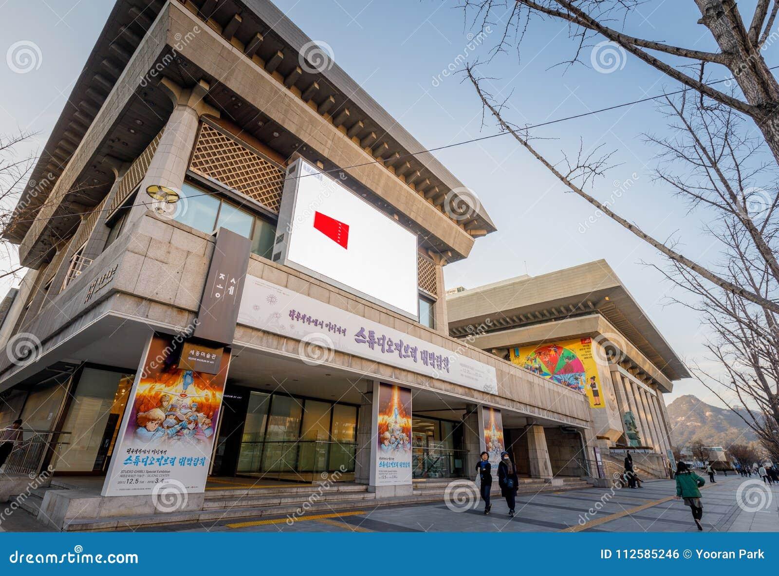 Κέντρο Sejong για τη τέχνη προς θέαση Σεούλ Το κέντρο Sejong για τη τέχνη προς θέαση είναι οι μεγαλύτερες τέχνες και πολιτιστικό