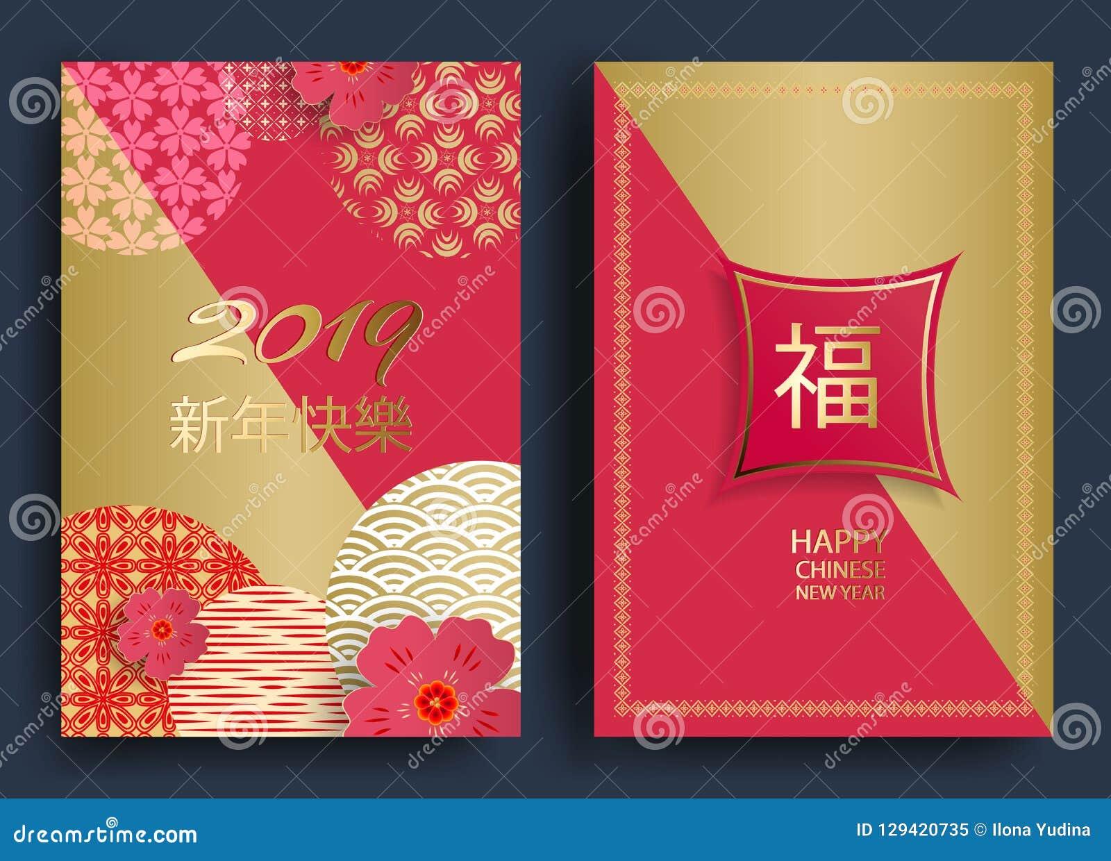 2019 καλή χρονιά Καθορισμένο οριζόντιο έμβλημα με 2019 κινεζικά στοιχεία του νέου έτους Κινεζικά σχέδια στο σύγχρονο ύφος