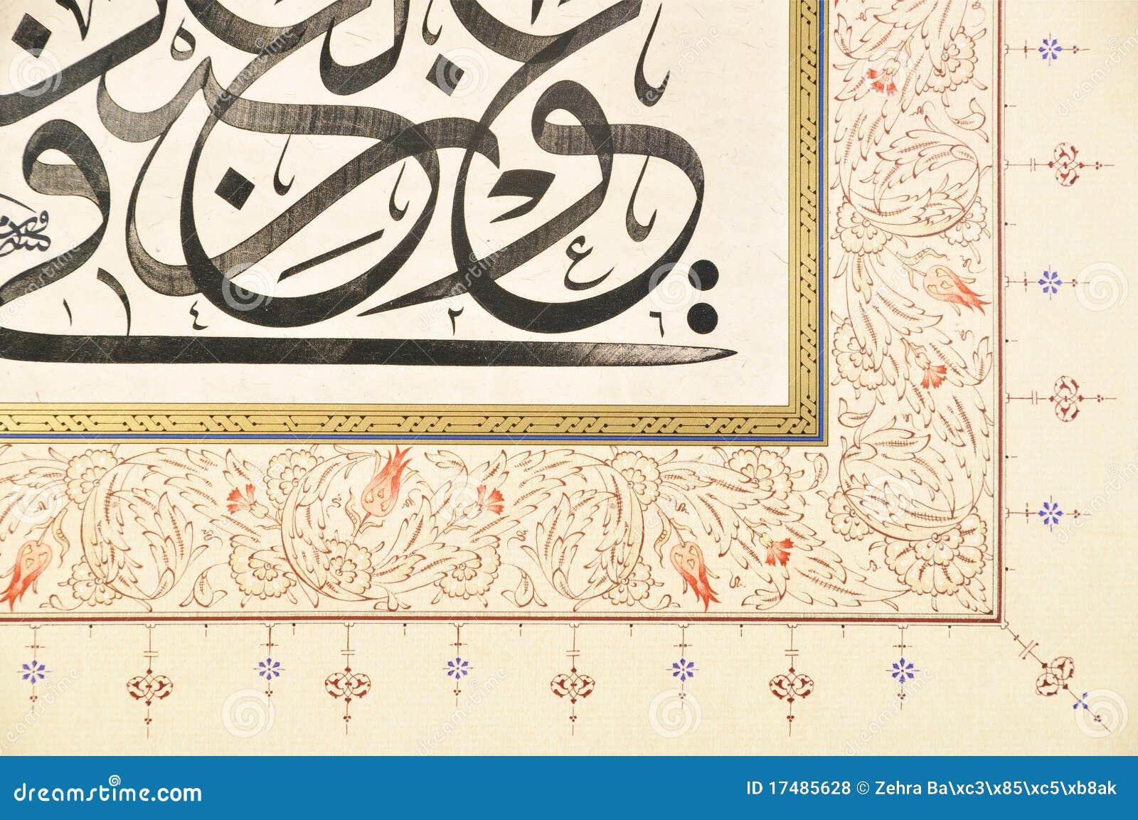 καλλιγραφία ισλαμική