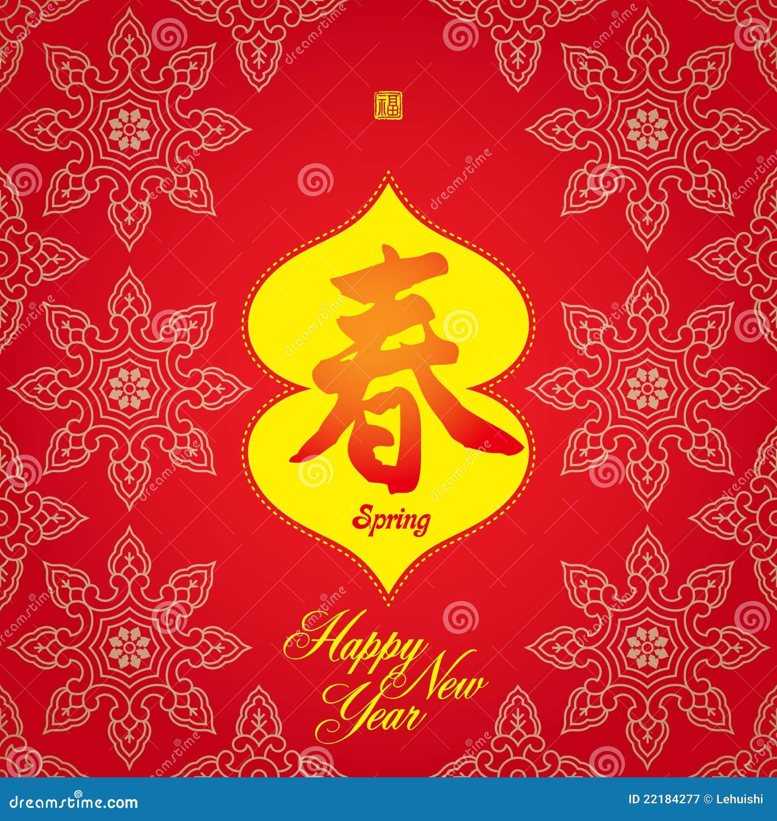 καρτών κινεζικό έτος άνοιξη