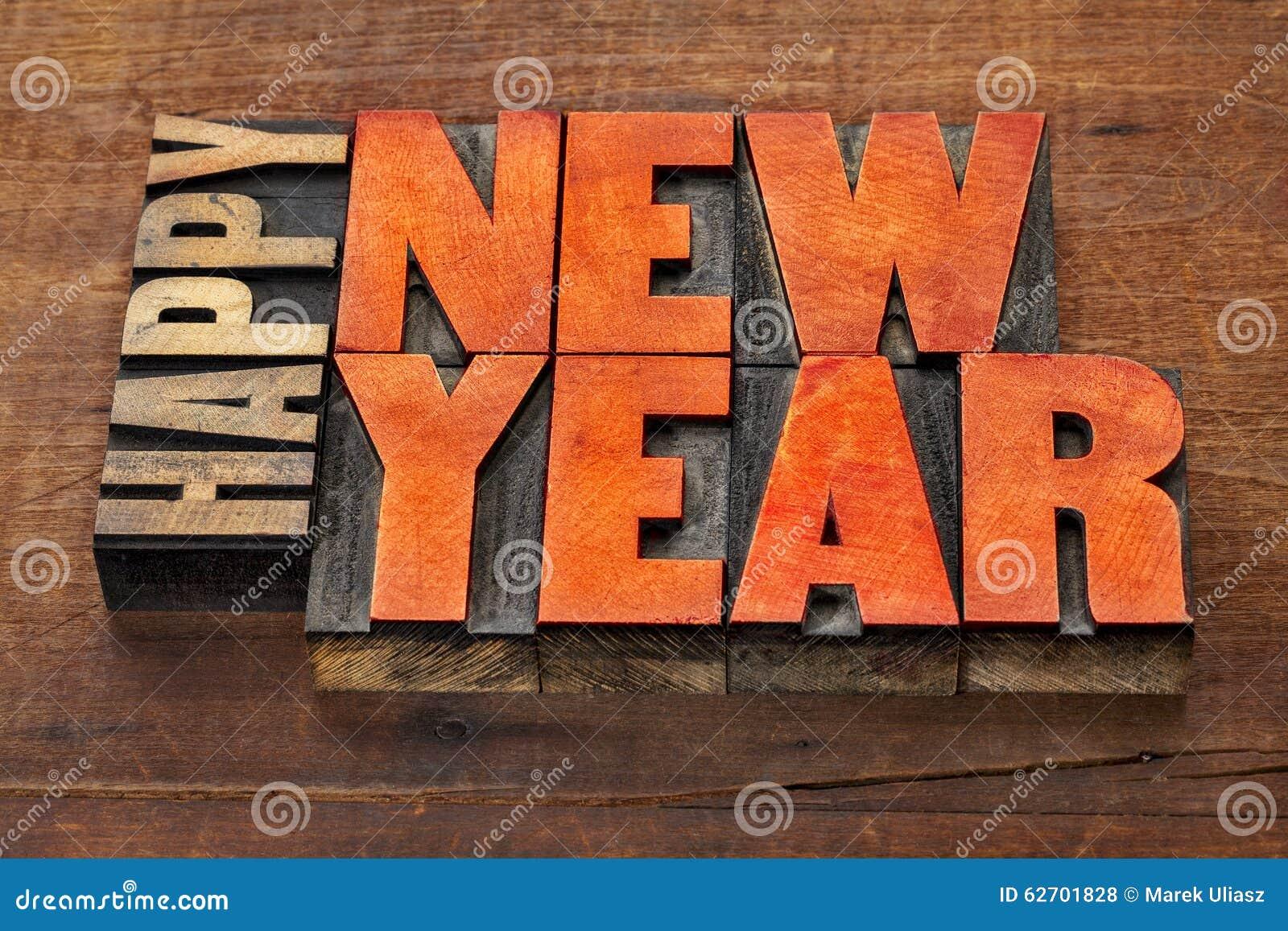 Καλή χρονιά στον ξύλινο τύπο