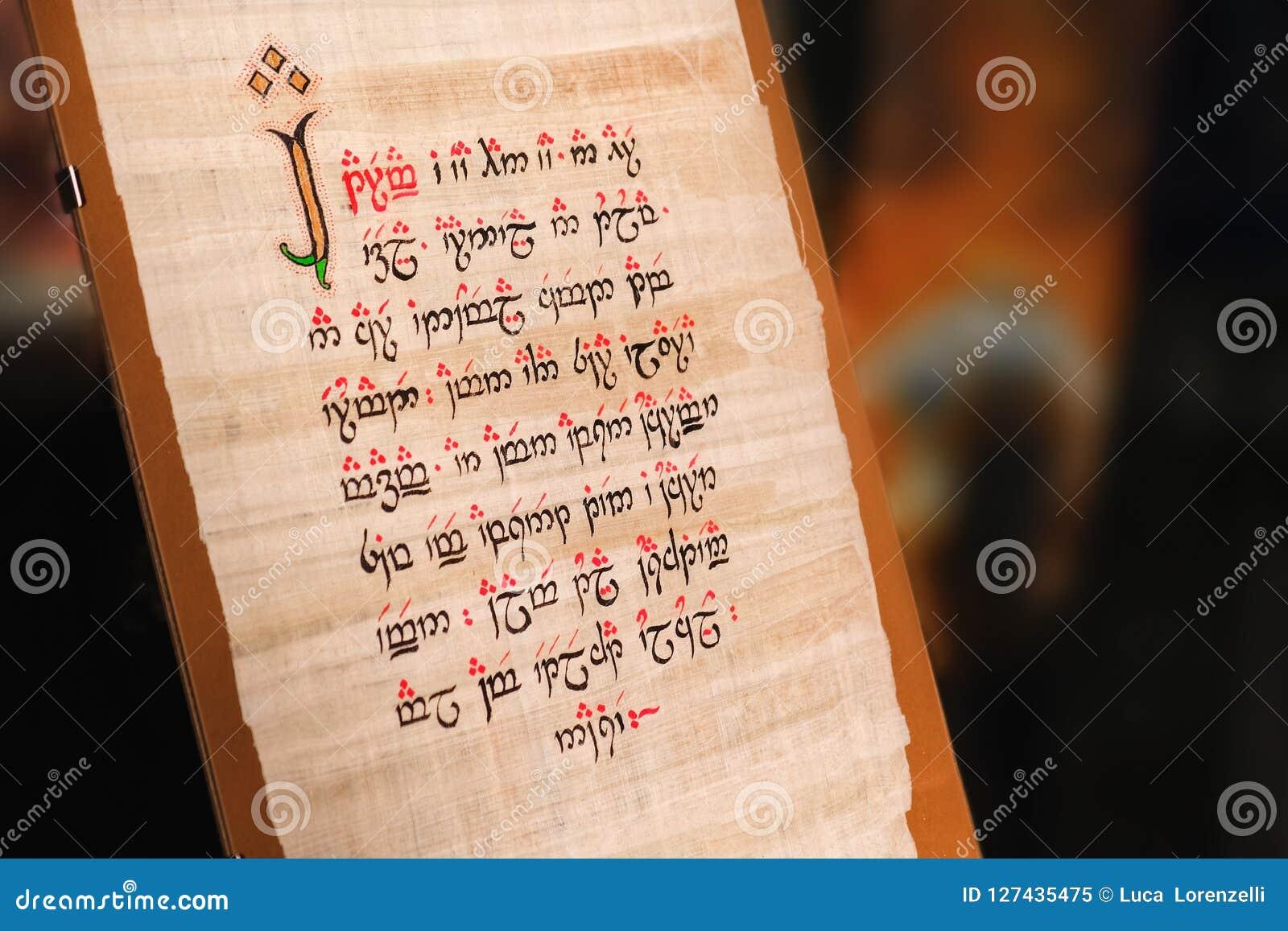 Κείμενο χειρογράφων Elvish που γράφεται στην περγαμηνή μεταξιού που δημιουργείται από Tolkien