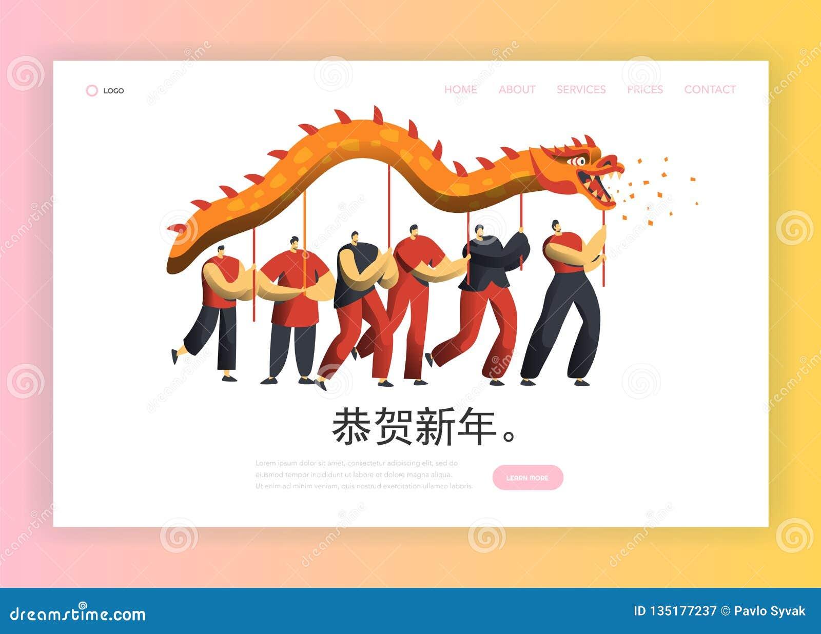 Κινεζική νέα προσγειωμένος σελίδα χορού δράκων έτους Σεληνιακός χαρακτήρας ανθρώπων διακοπών της Ασίας στο εορταστικό έμβλημα καλ
