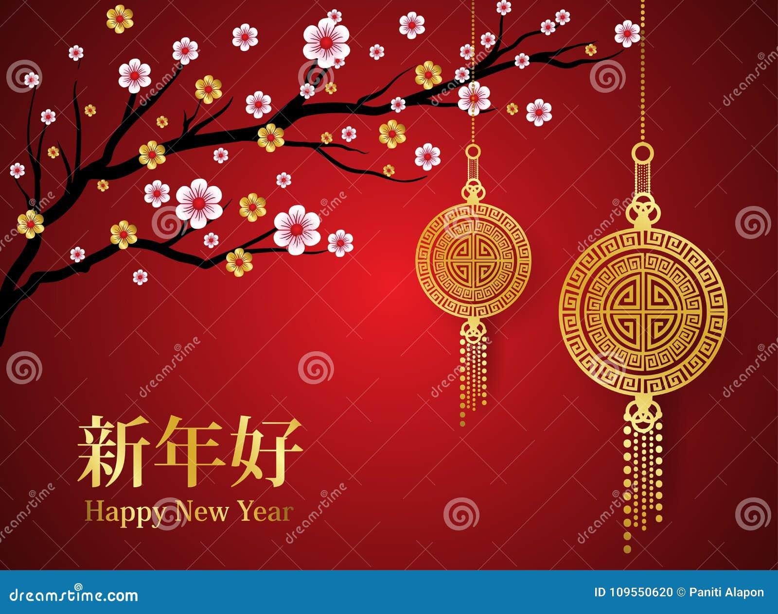 κινεζικό νέο έτος ανασκόπη&s Κόκκινοι ανθίζοντας κλάδοι Sakura στο φωτεινό σκηνικό Ασιατικοί λαμπτήρες φαναριών διάνυσμα