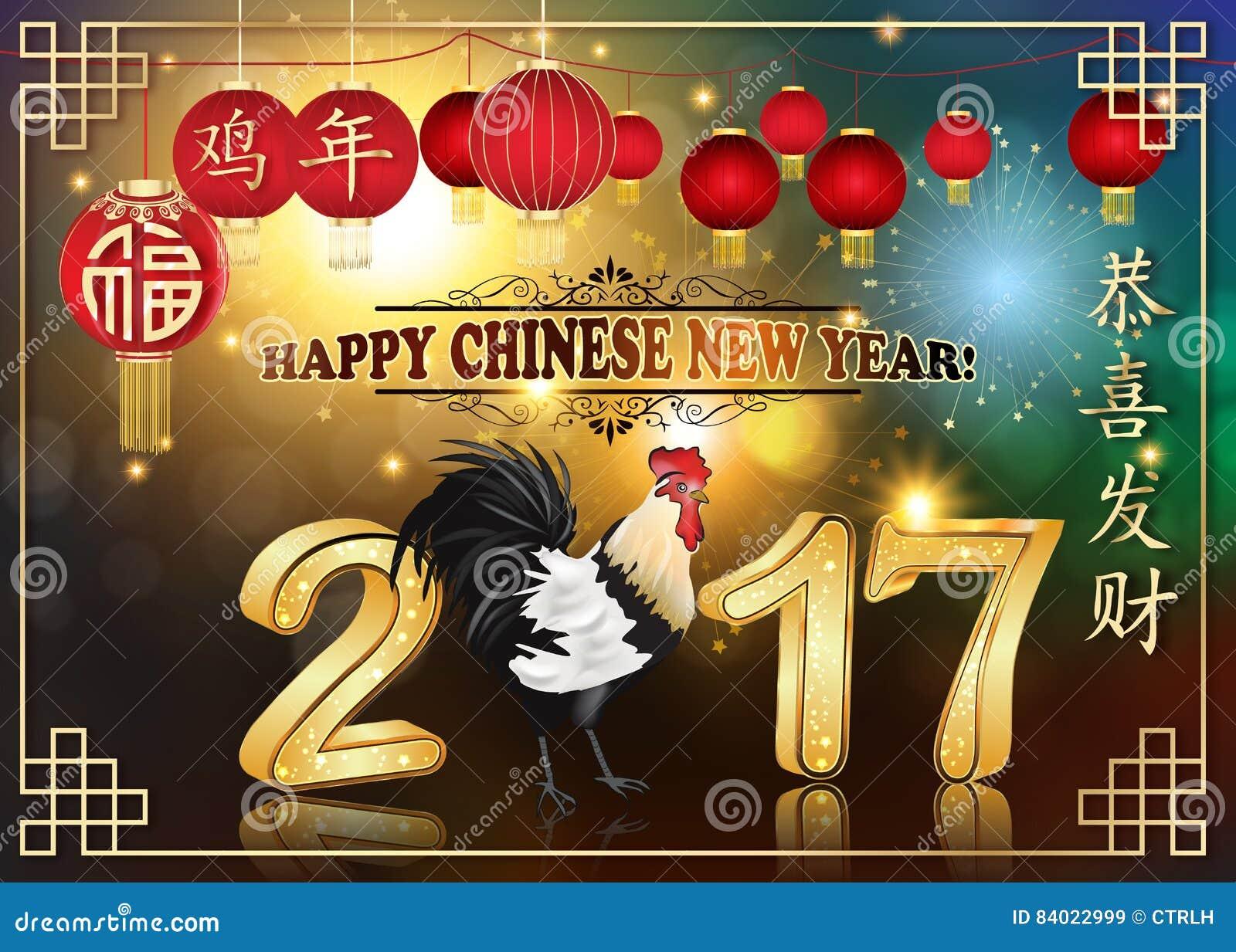 Κινεζικό νέο έτος κόκκορα 2017 - υπόβαθρο σπινθηρίσματος