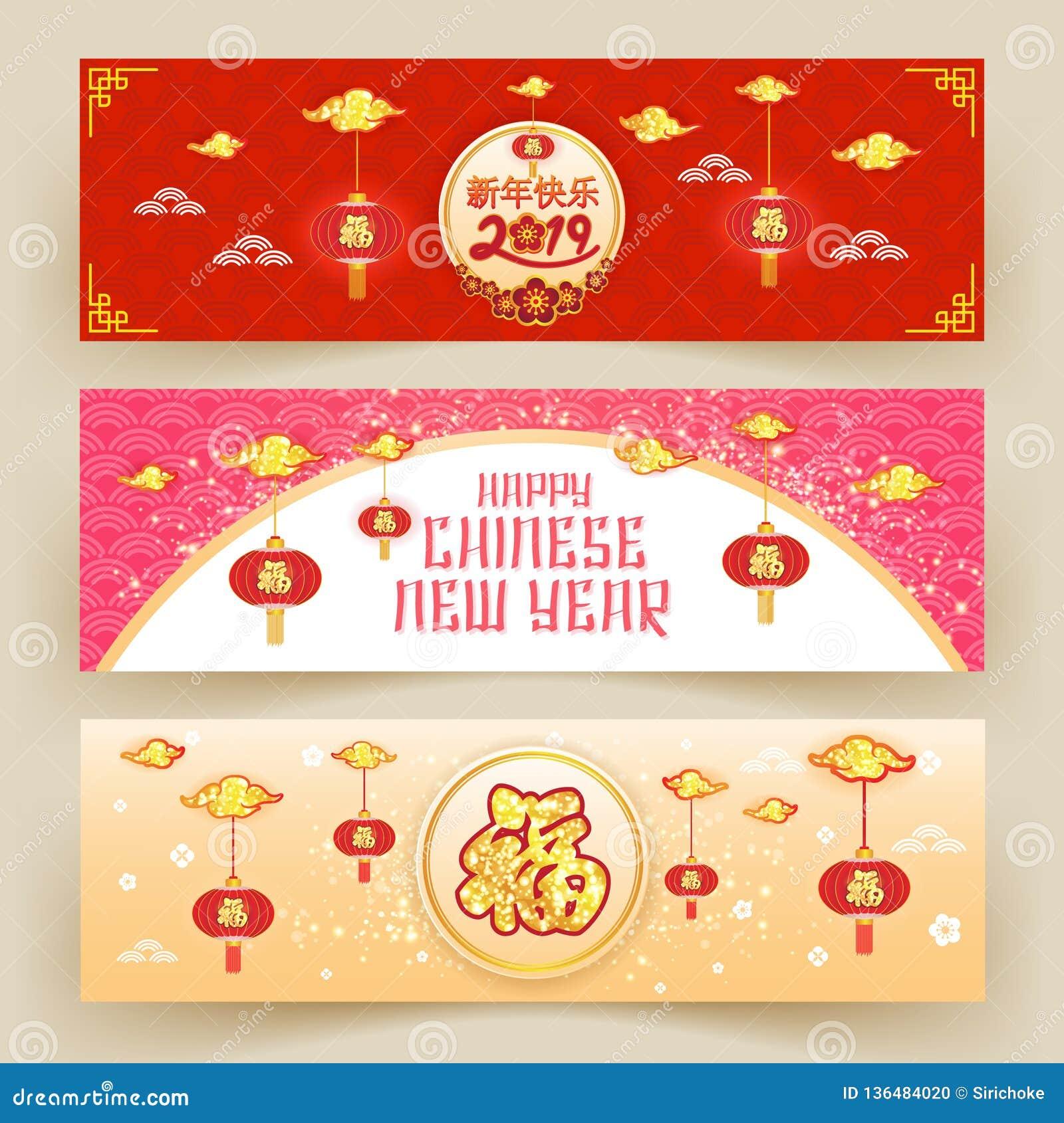 Κινεζικό νέο υπόβαθρο εμβλημάτων έτους Ο κινεζικός χαρακτήρας Fu σημαίνει, καλή τύχη, καλή τύχη