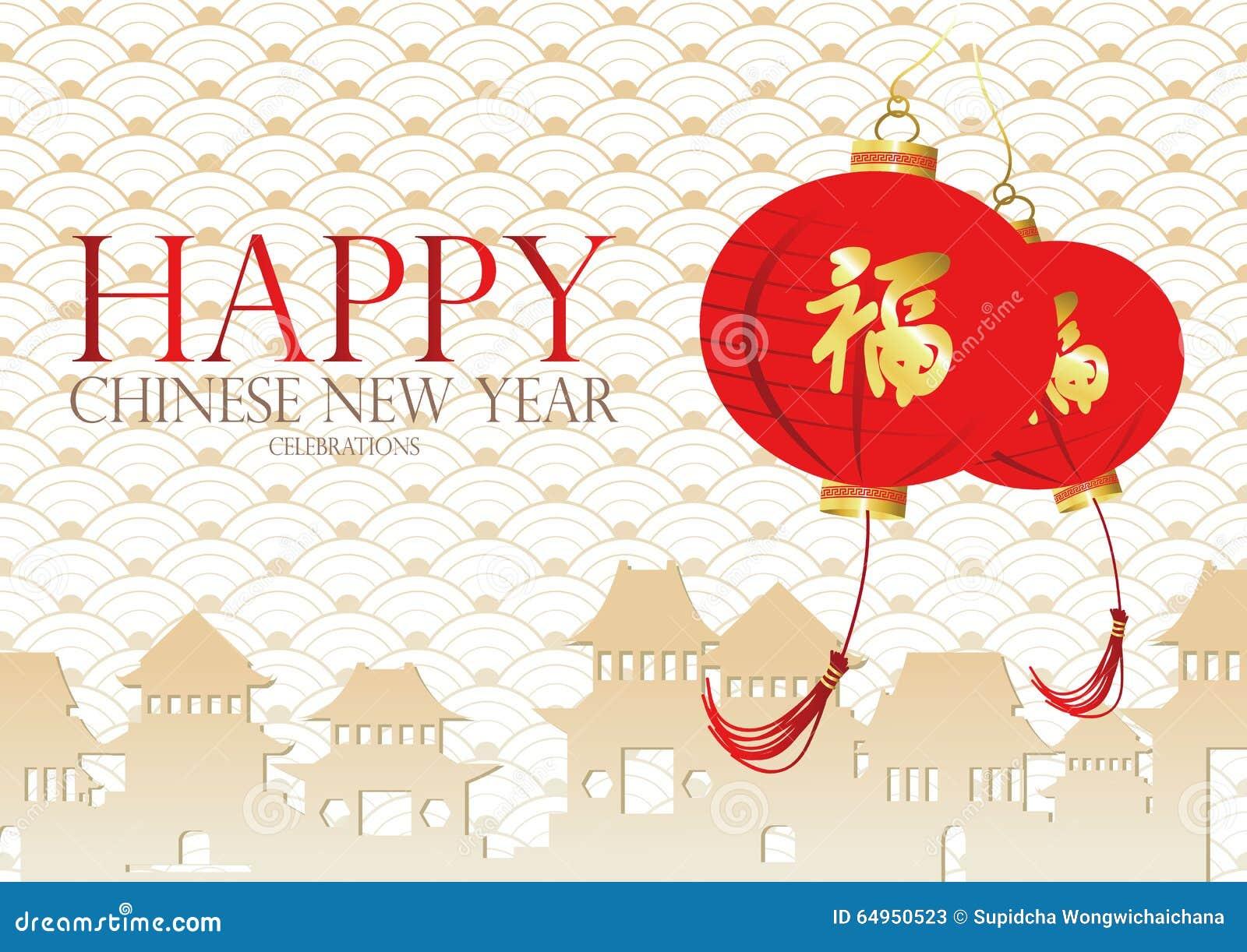 Κόκκινο χρυσό κινεζικό υπόβαθρο με το φανάρι κύκλων