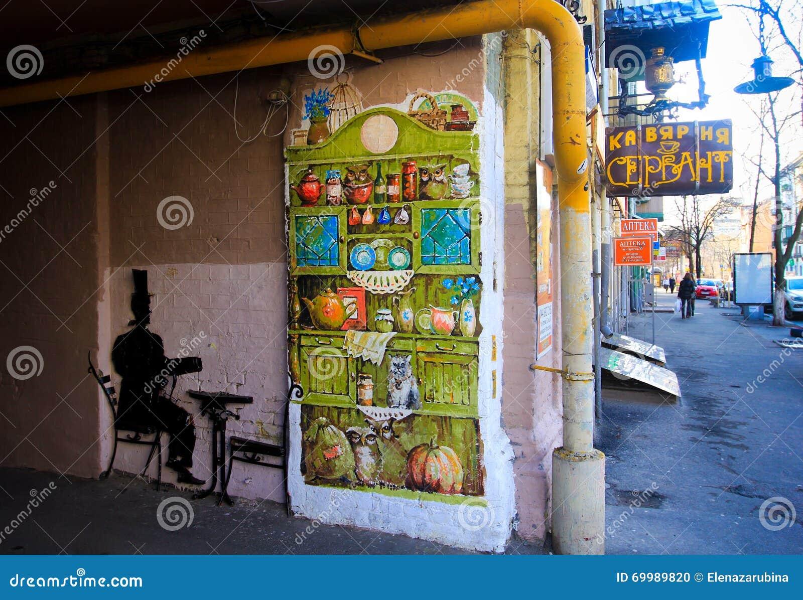 bfaebc0f84 Μοντέρνα τέχνη οδών στο Κίεβο Ουκρανία - οι τεράστια τοιχογραφίες και τα  γκράφιτι στους τοίχους ως τμήμα της τέχνης προγράμματος μας ένωσαν