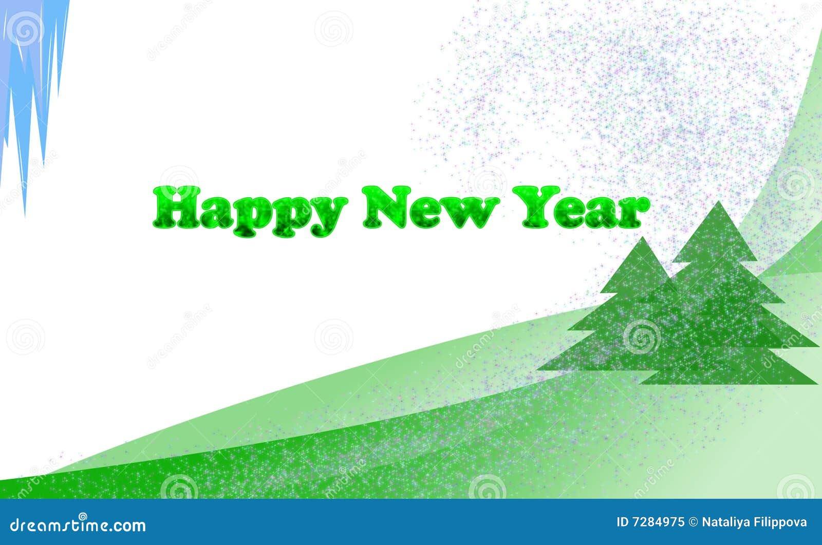 νέο έτος σχεδίου