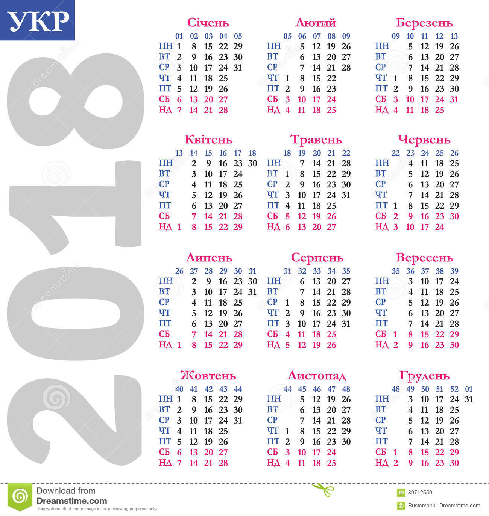 Ουκρανικό ημερολόγιο 2018