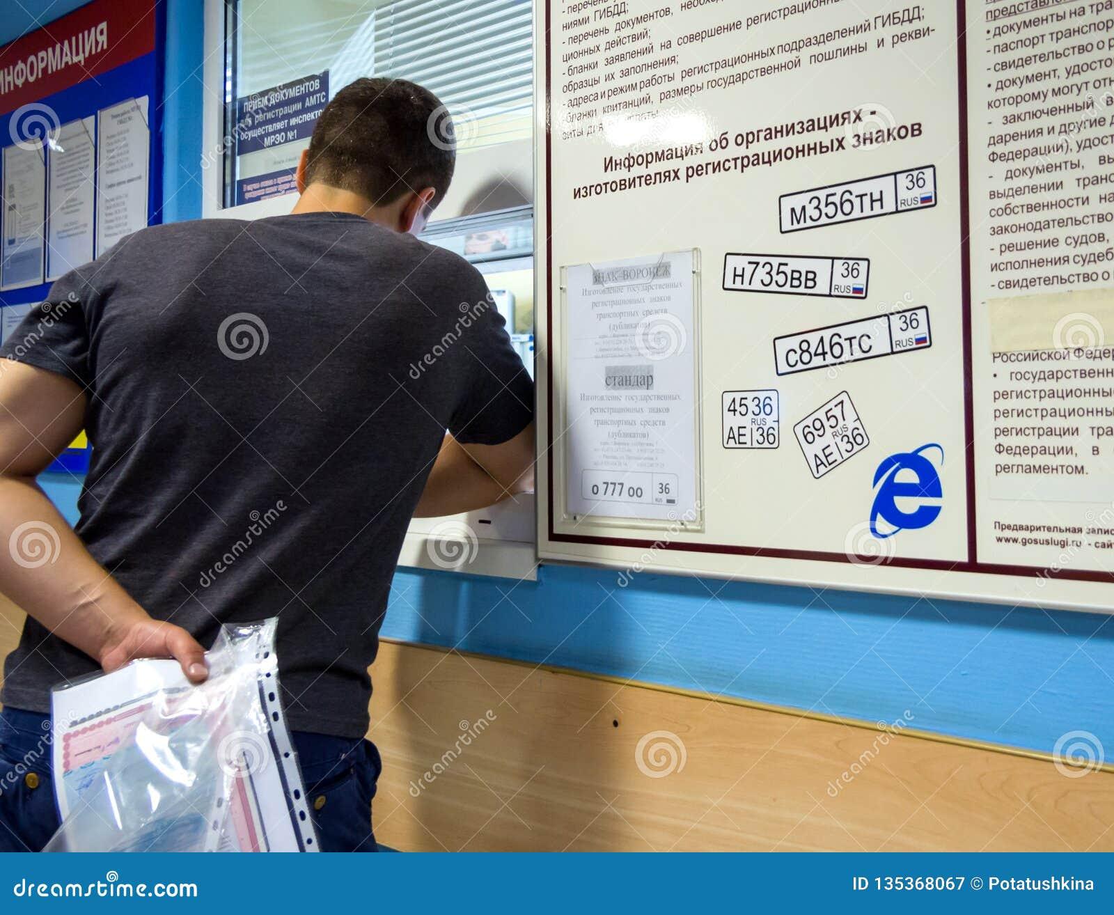 Ο επισκέπτης στο παράθυρο του ζητήματος των πινακίδων αριθμού κυκλοφορίας
