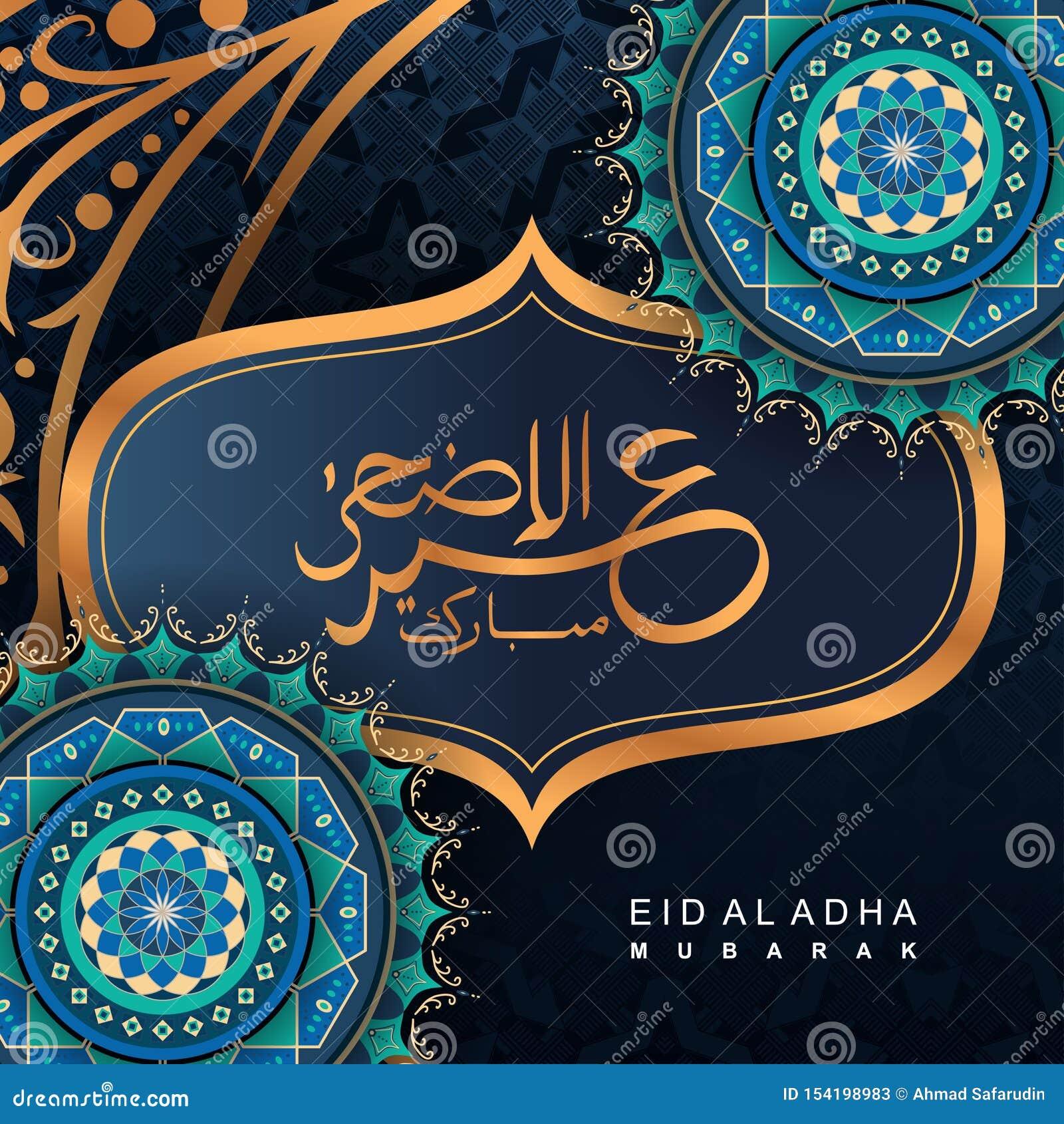 Πολυτέλεια εμβλημάτων adha Al Eid και κομψό σχέδιο με τη γεωμετρική και αραβική καλλιγραφία mandala