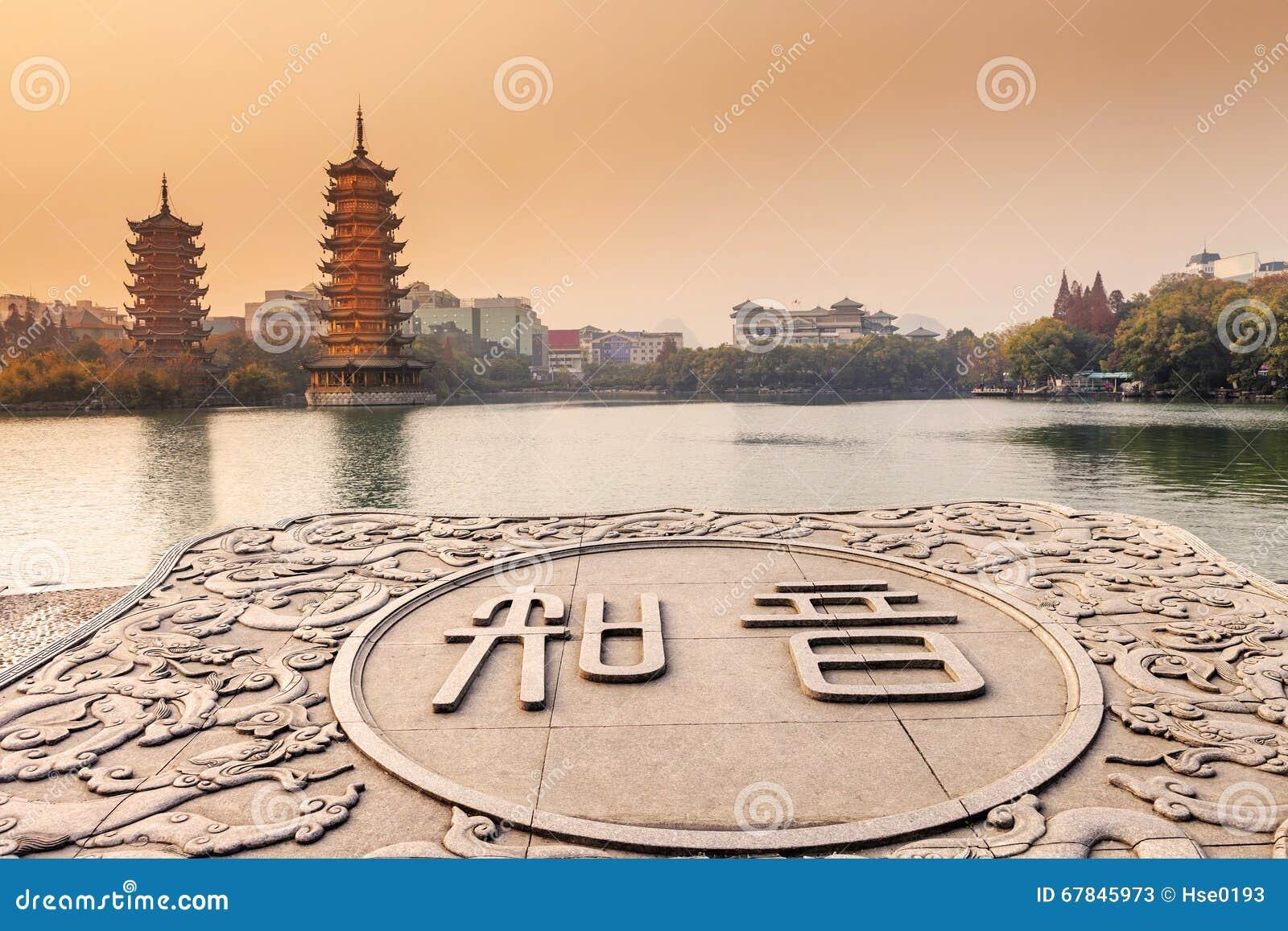 Πύργοι ήλιος-φεγγαριών Guilin