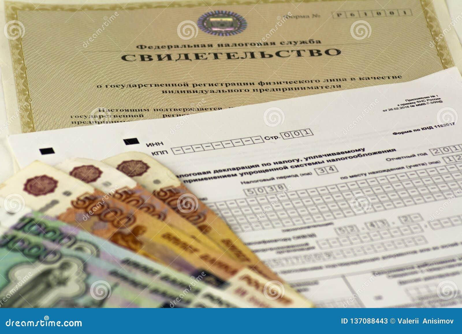 Ρωσικά έγγραφα Πιστοποιητικό της εγγραφής ενός μεμονωμένου επιχειρηματία, φορολογική επιστροφή Ρωσικά χρήματα μετρητών