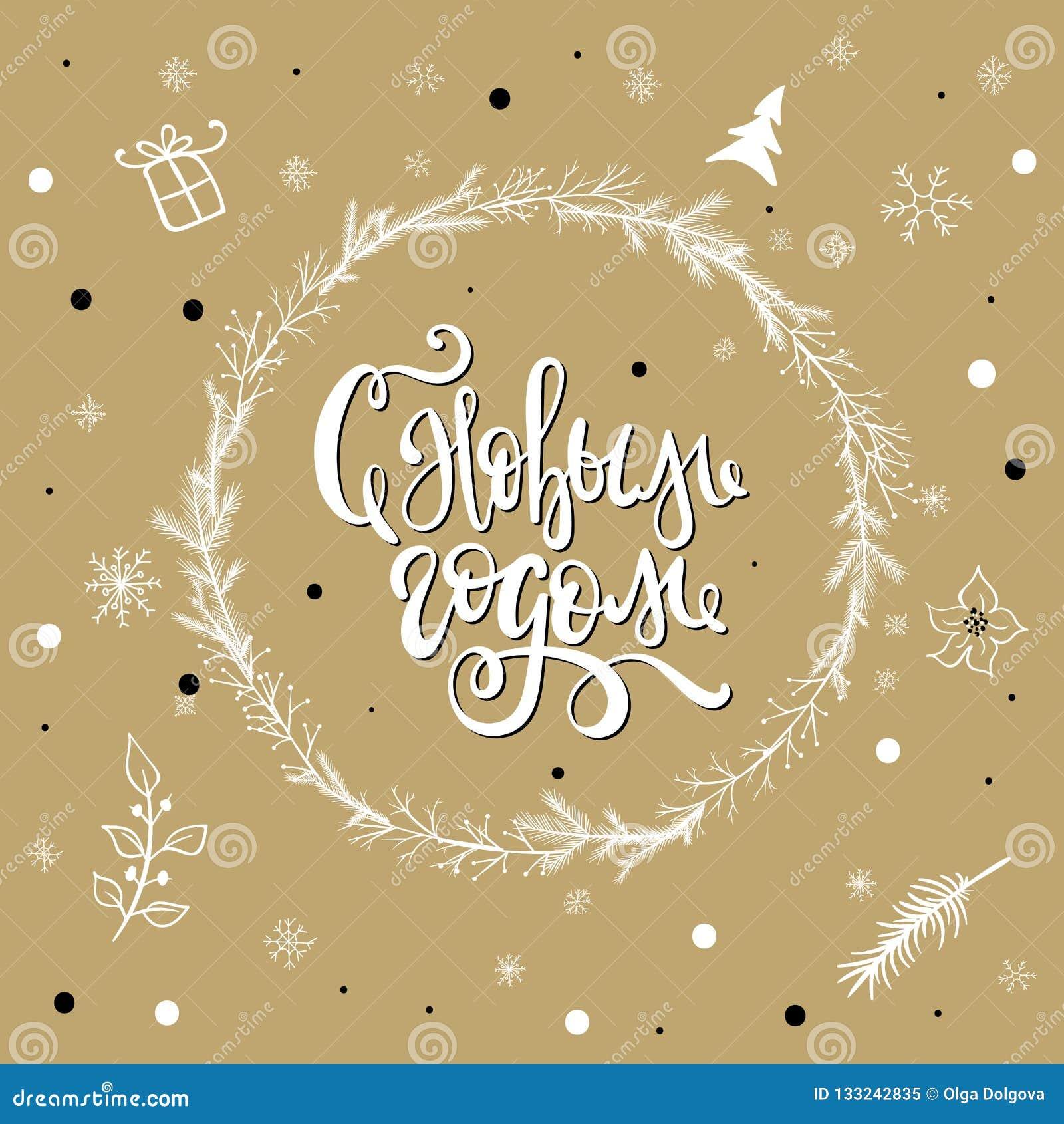 Ρωσική εγγραφή καλή χρονιά στο χρυσό υπόβαθρο επίσης corel σύρετε το διάνυσμα απεικόνισης Καλλιγραφία για τις κάρτες, αφίσες, ευχ