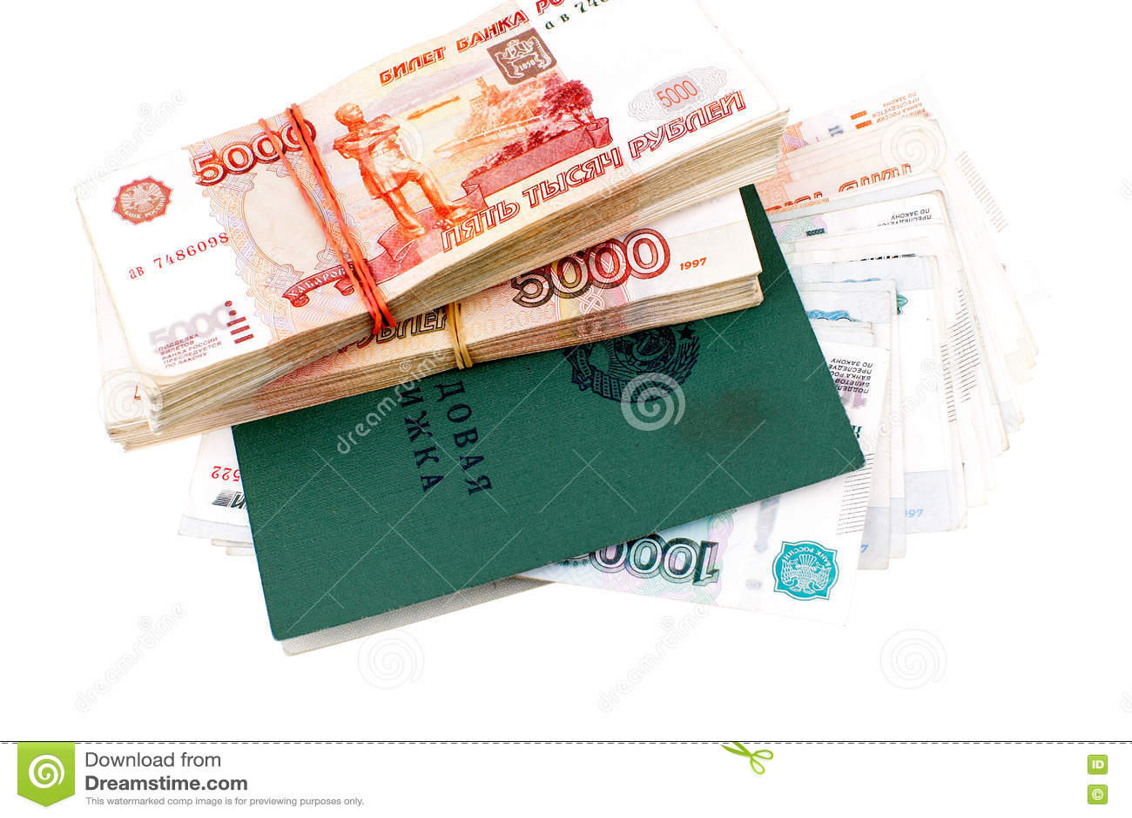 Ρωσικό βιβλίο εργασίας και ένα εκατομμύριο ρούβλια