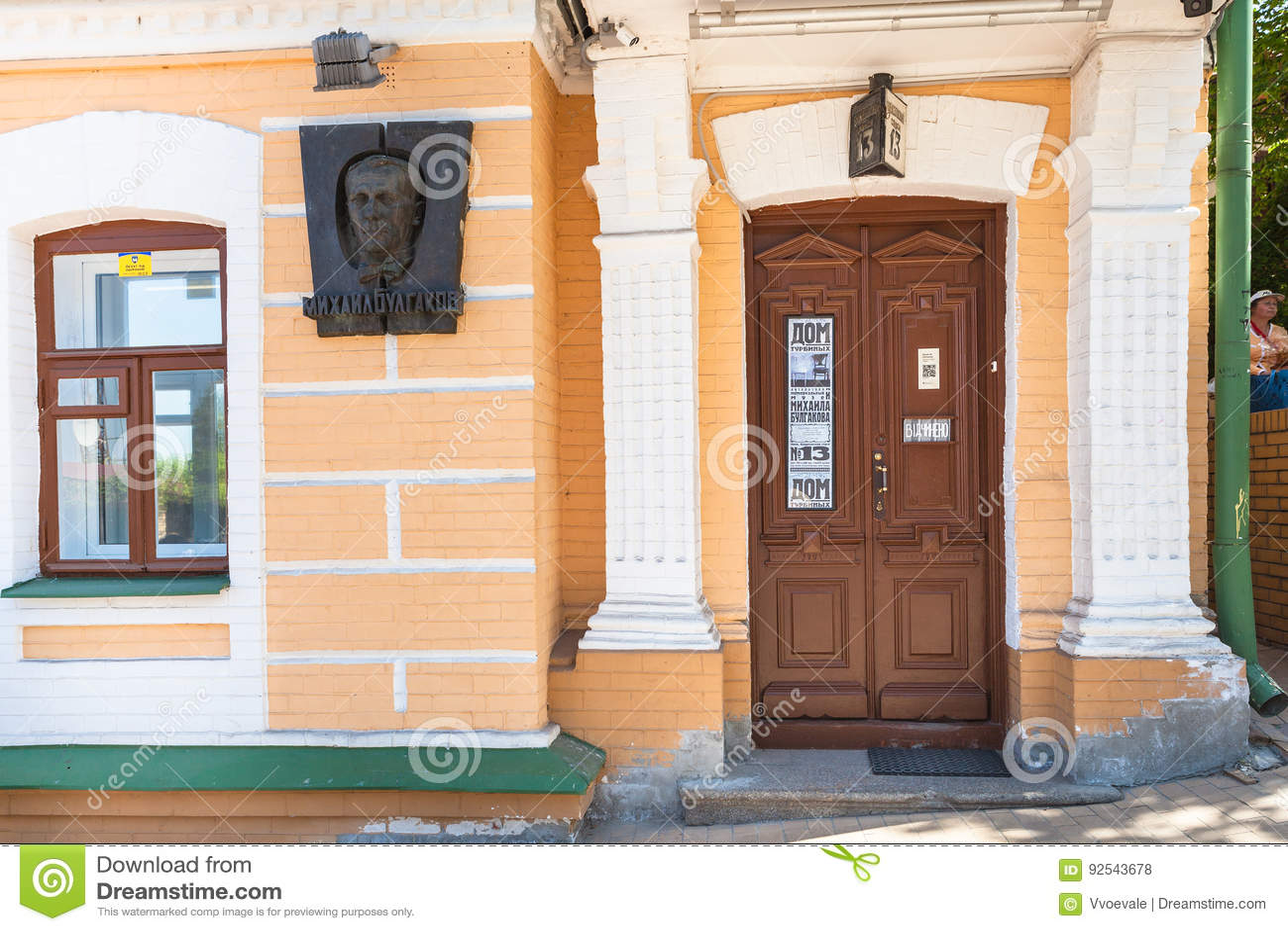 Σπίτι Bulgakov στην κάθοδο Andriyivskyy στο Κίεβο